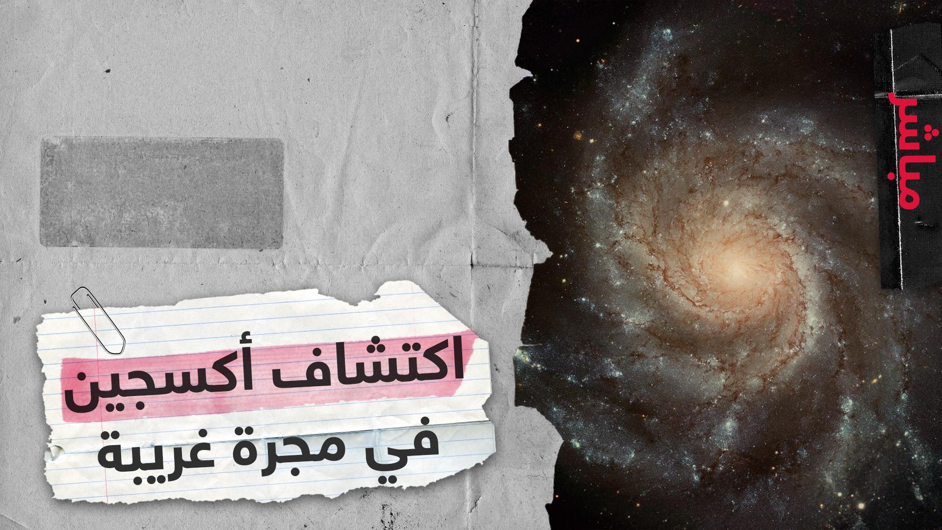 اكتشاف أكسجين في مجرة غريبة.. هل هذا علامة لحياة خارج الأرض؟