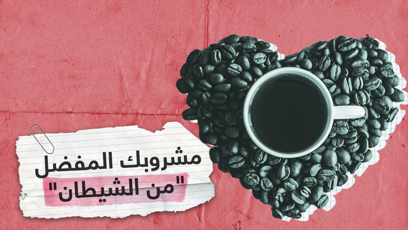 معلومات عن القهوة تسمعها لأول مرة