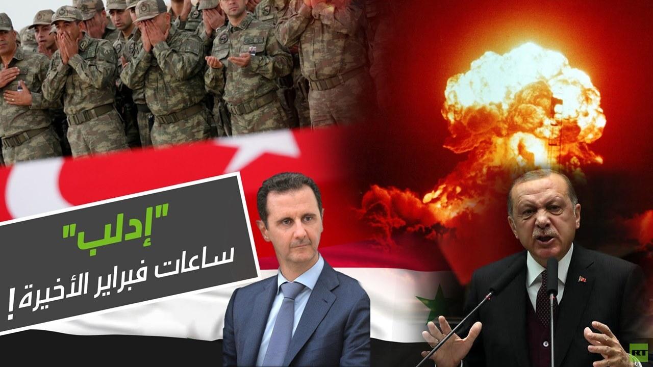 هل ستنجح موسكو وأنقرة بتجنب المواجهة في إدلب؟ (فيديو)
