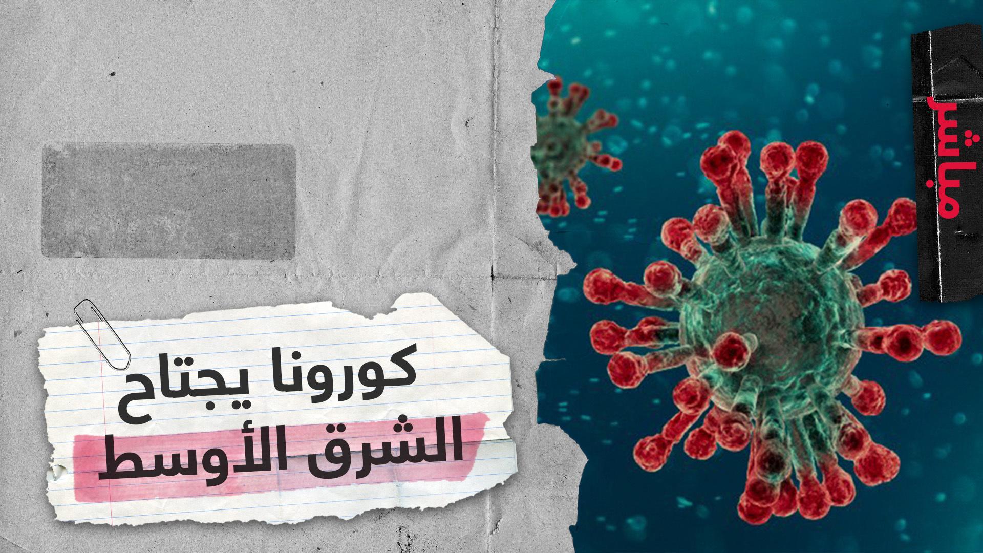 أول إصابة بكورونا في لبنان وإسرائيل.. وإيران تخشى تفشيه في جميع مدنها