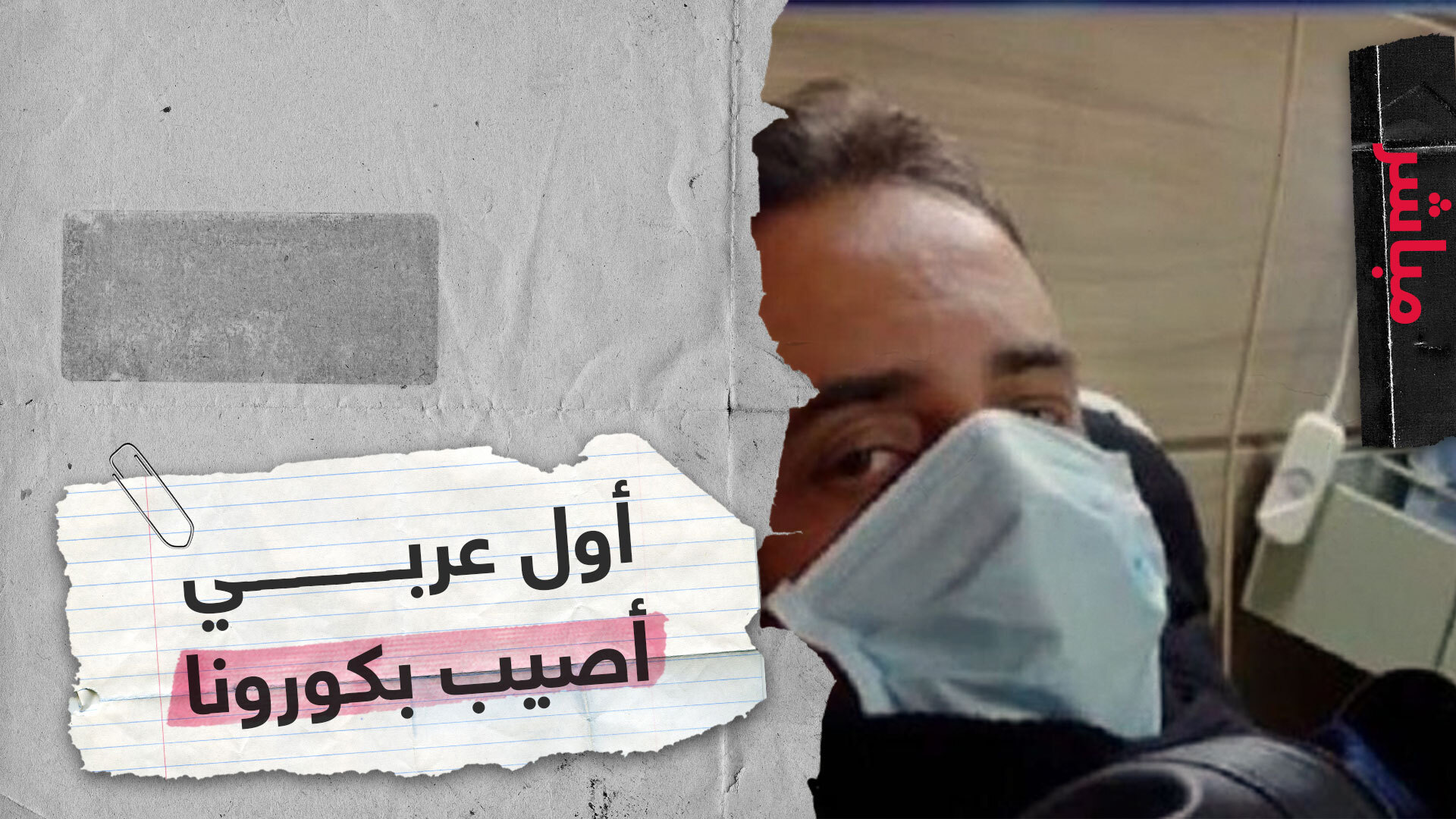 أول عربي مصاب بكورونا يتعافى في ووهان الصينية