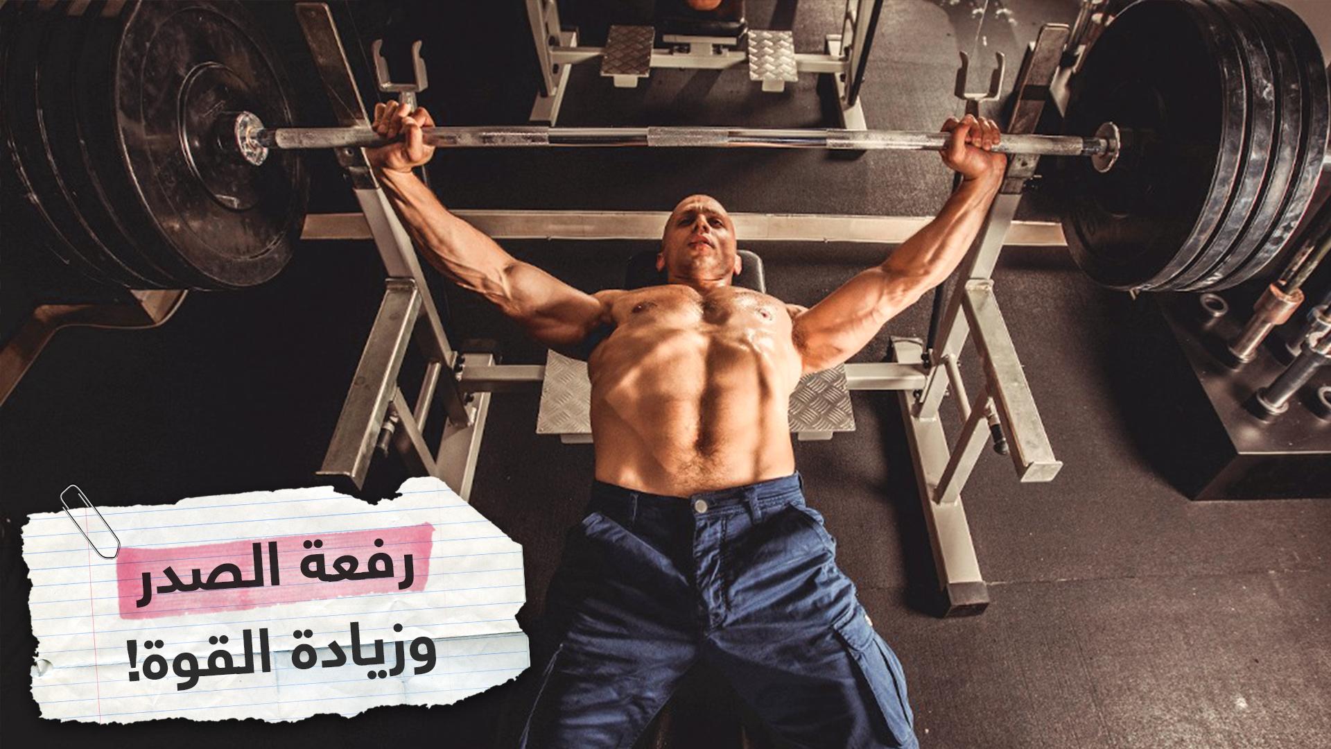 تمرين رَفعة الصدر