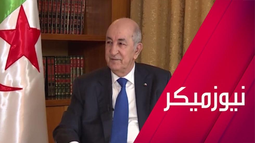 الرئيس الجزائري يتحدث لـRT عن موقف بلاده من سوريا وسبب تأخر زيارته إلى السعودية