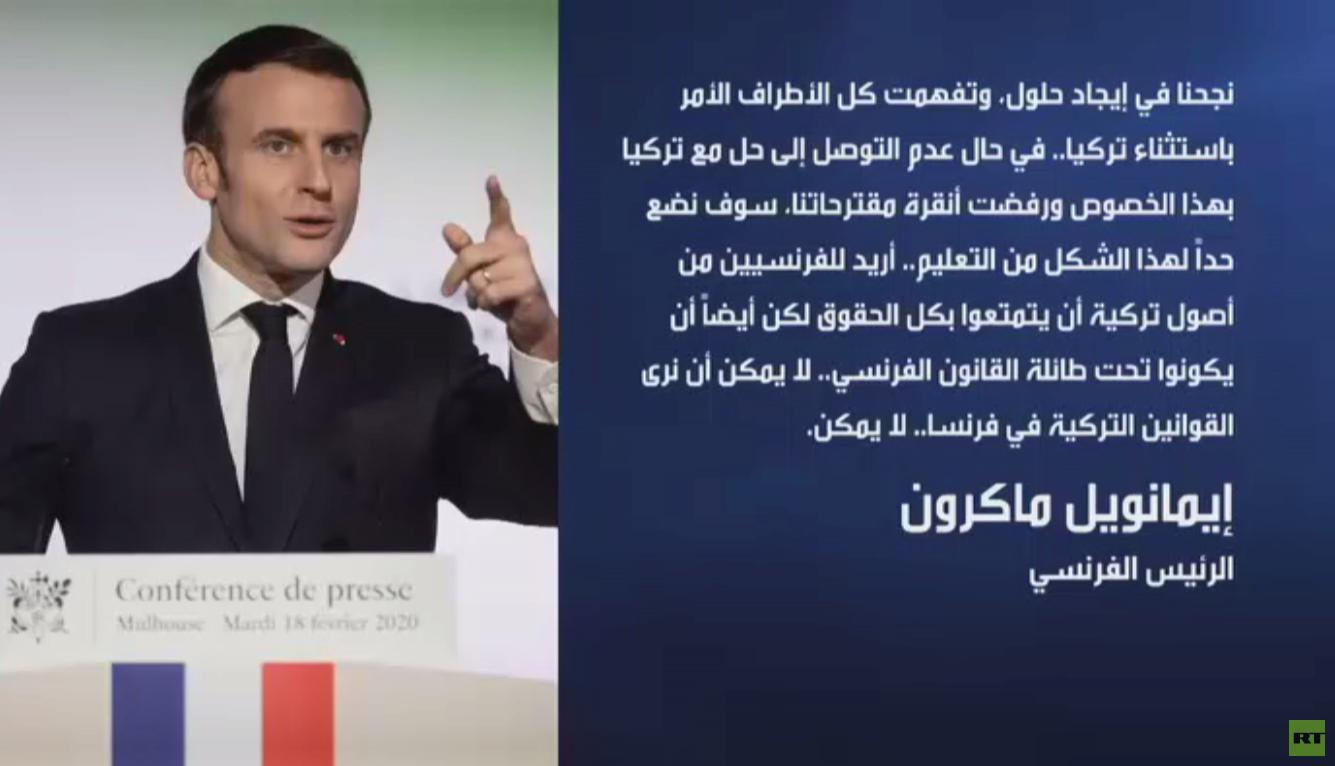 توتر في العلاقات التركية والفرنسية