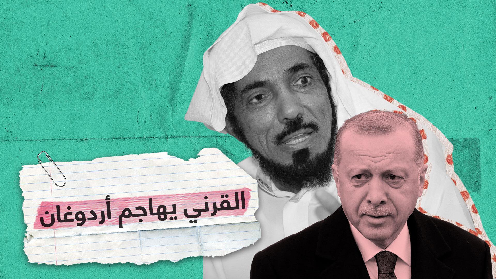 القرني يهاجم أردوغان