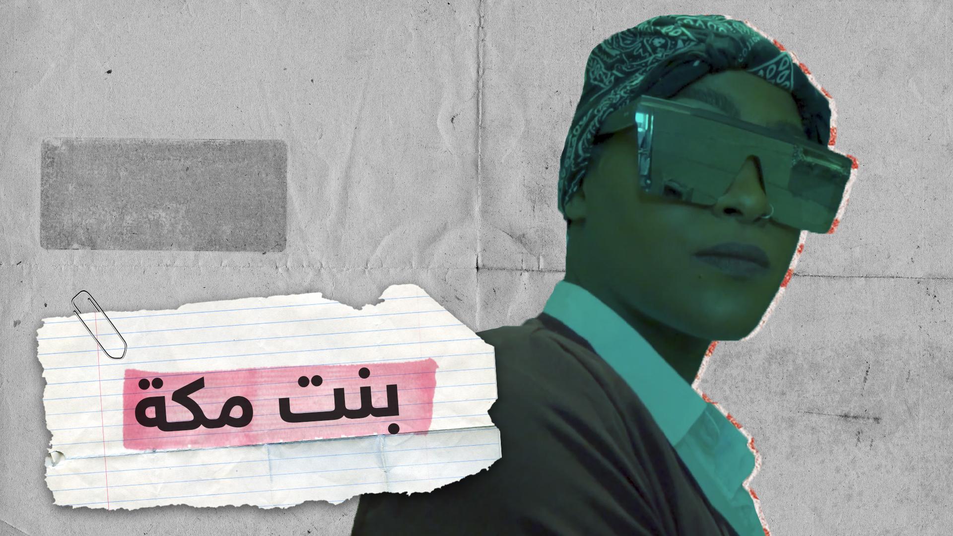 """أغنية """"بنت مكة"""" تثير جدلا في السعودية وأمير مكة يتدخل"""