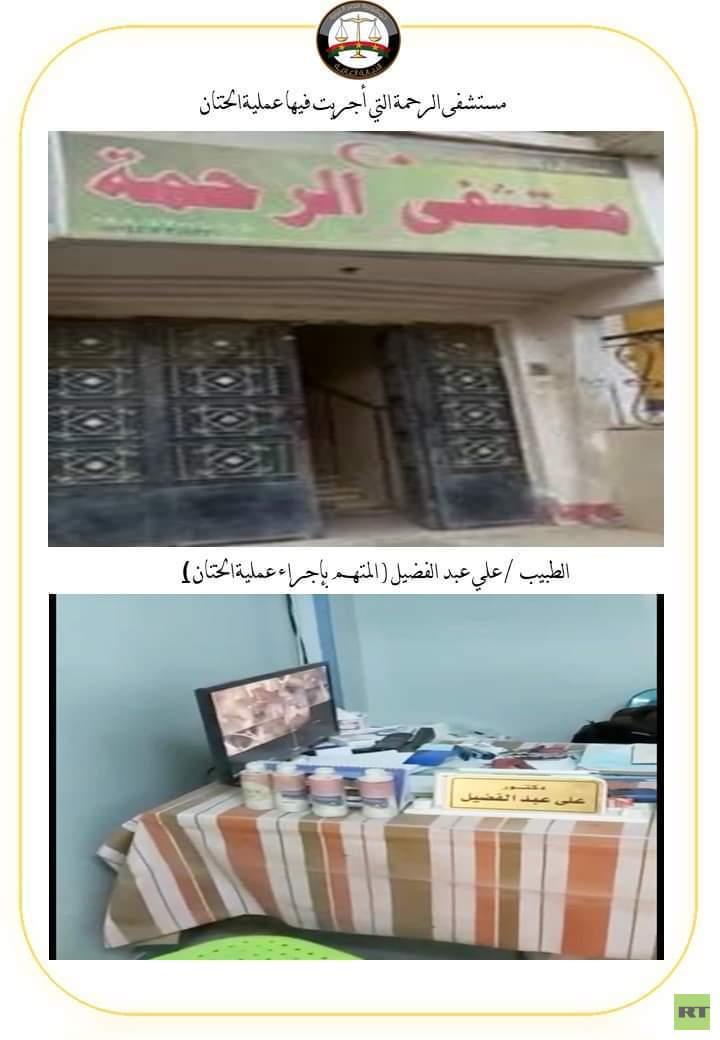مصر.. وفاة طفلة بعد ختانها والنيابة العامة تتحرك (صور)