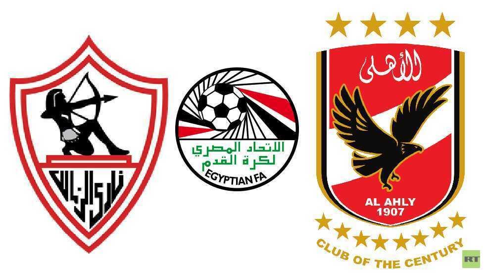 لجنة الانضباط تصدر عقوبات صارمة على خلفية مباراة السوبر المصري