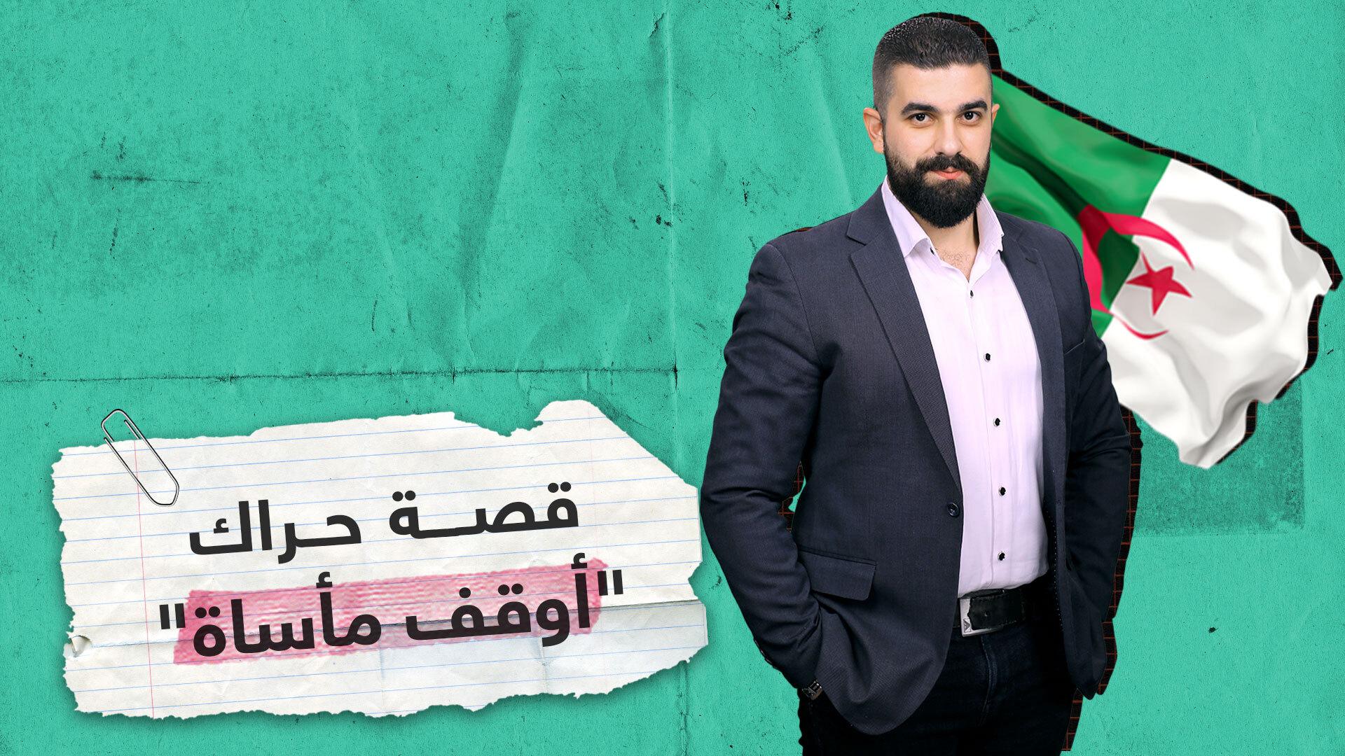 """قصة حراك مستمر.. """"يتنحاو قاع"""" ما يزال  يصدح في شوارع الجزائر"""