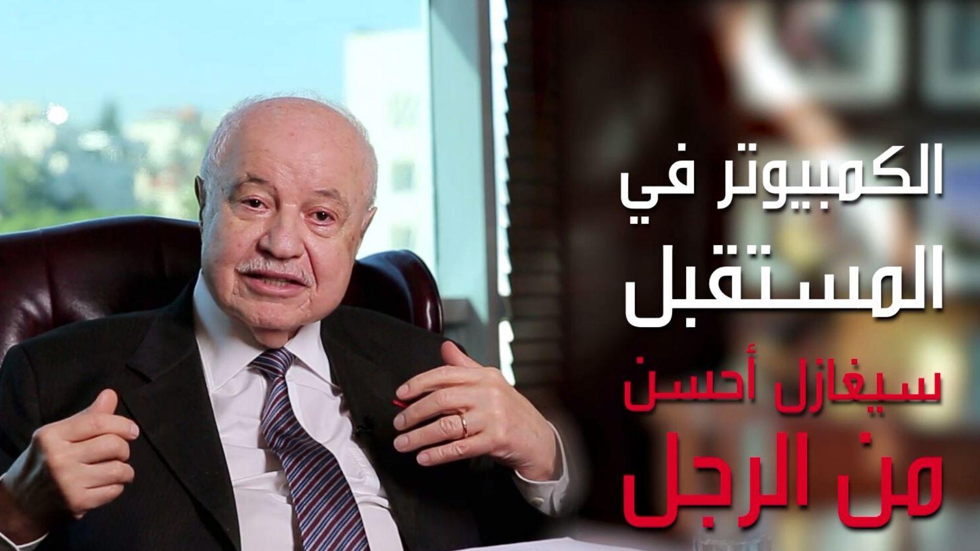 طلال أبو غزالة: الكمبيوتر سيغازل أحسن من الرجل في المستقبل