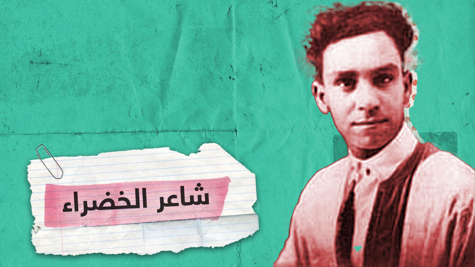 أبو القاسم الشابي.. شاعر تناقلت الأجيال أبياته