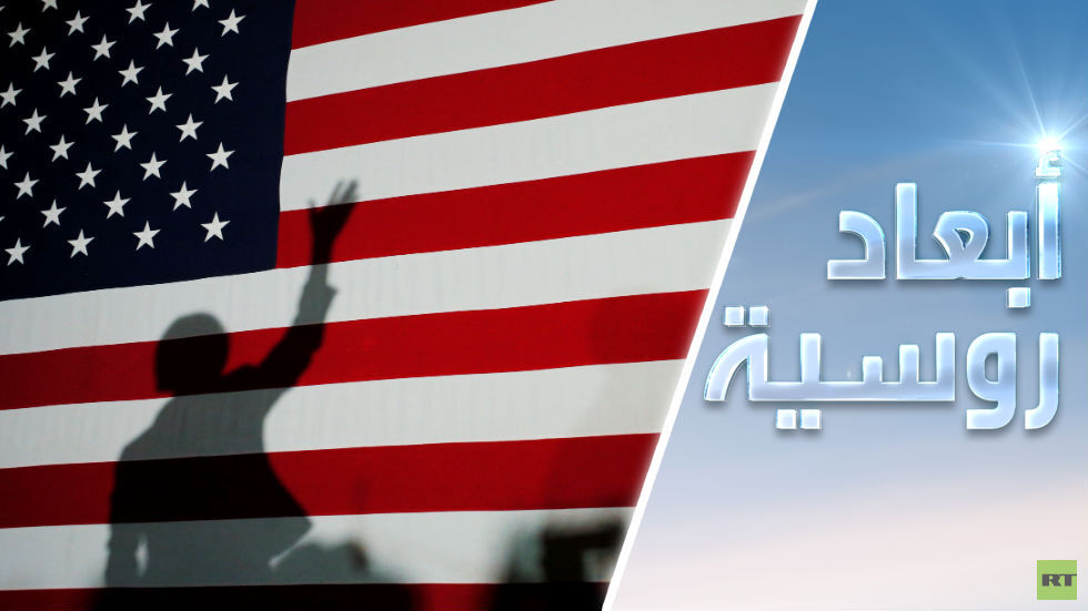 خبير روسي: يُزجّ باسم روسيا في سباق الرئاسة الأمريكية شماعة يحمل عليها الديمقراطيون خسارتهم المحتملة