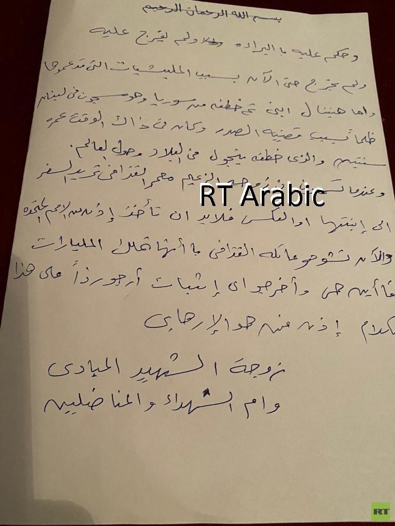 أرملة القذافي ترد على ترامب برسالة خطية