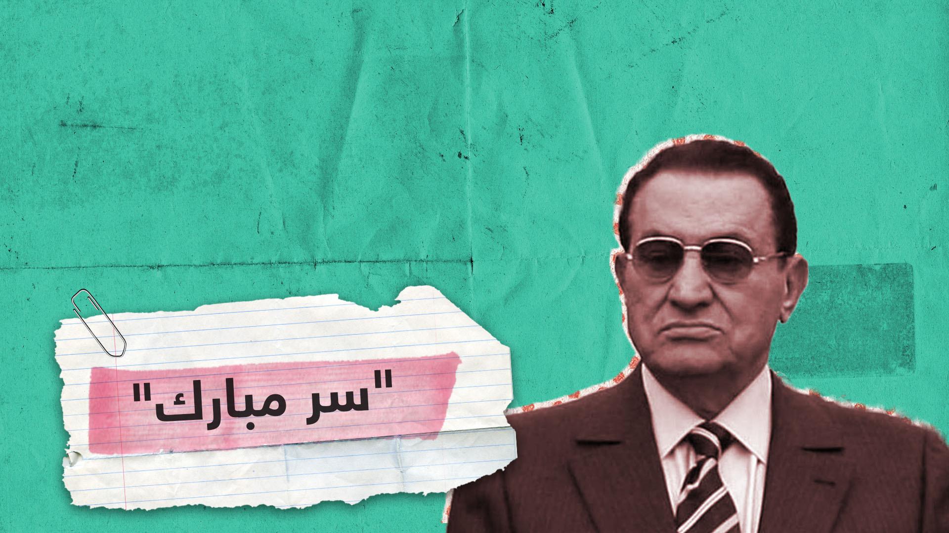 كيف تفاعلت وسائل التواصل مع وفاة مبارك؟
