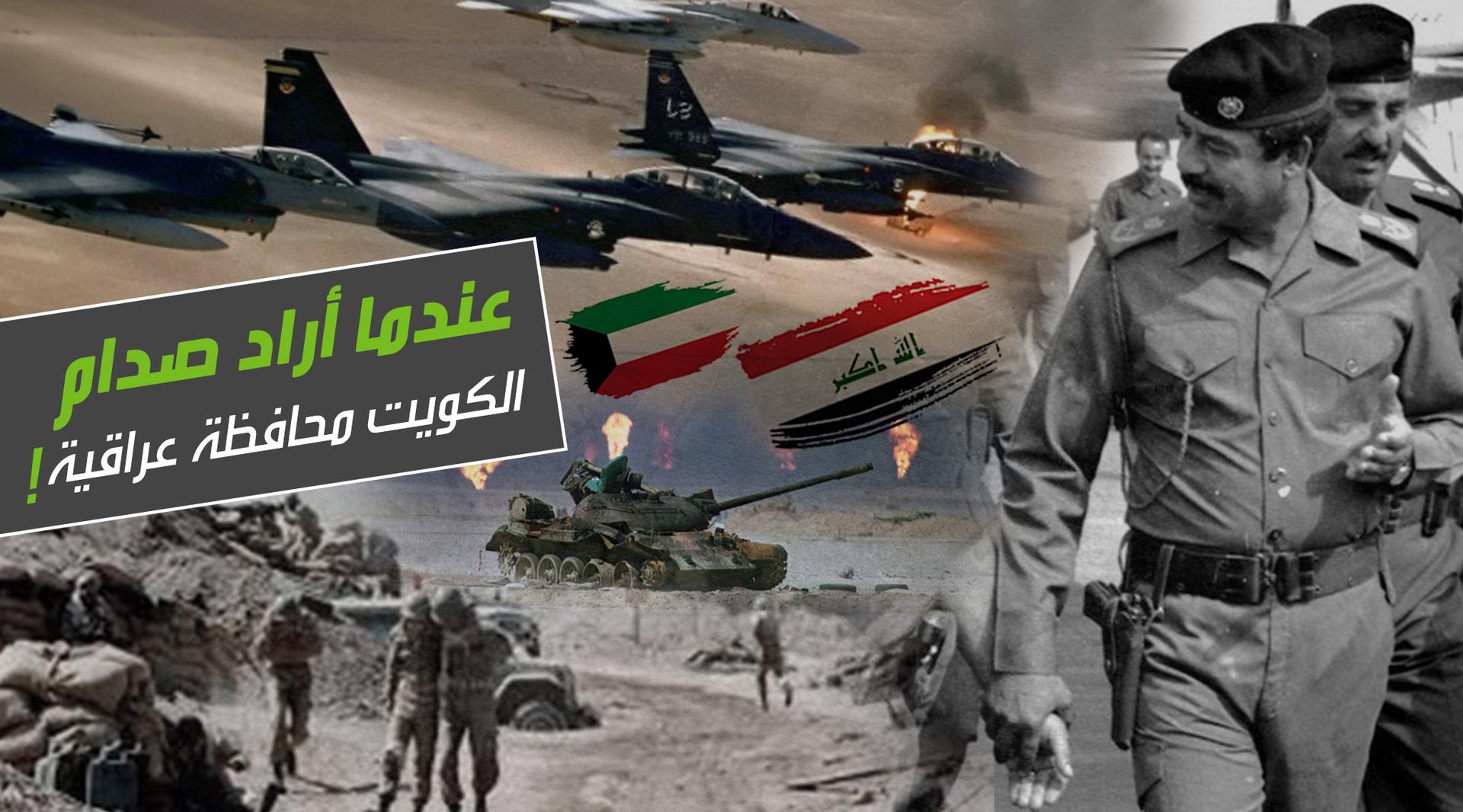 عندما أراد صدام حسين الكويت محافظة عراقية!