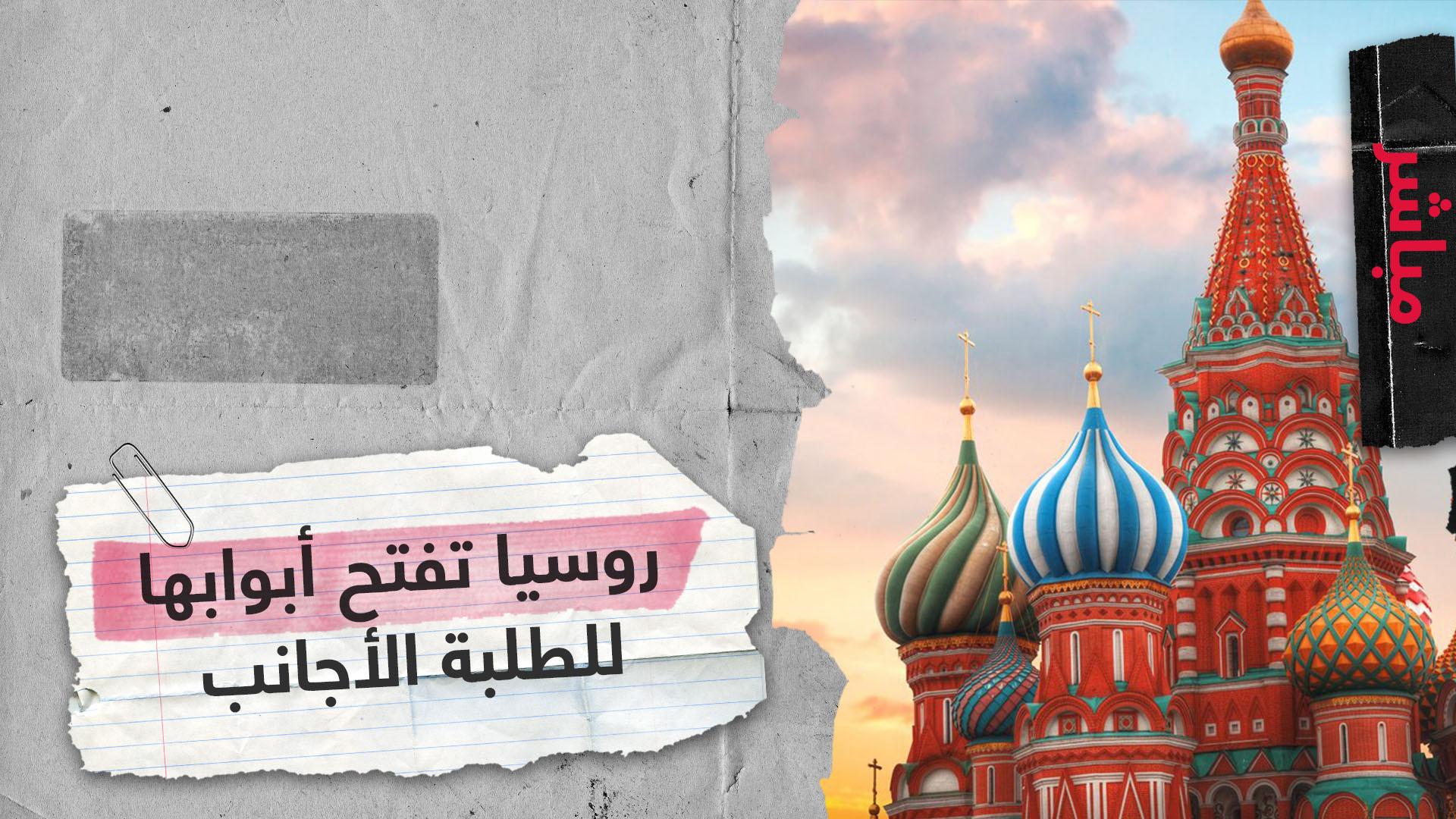 روسيا تفتح أبوابها للطلبة الأجانب