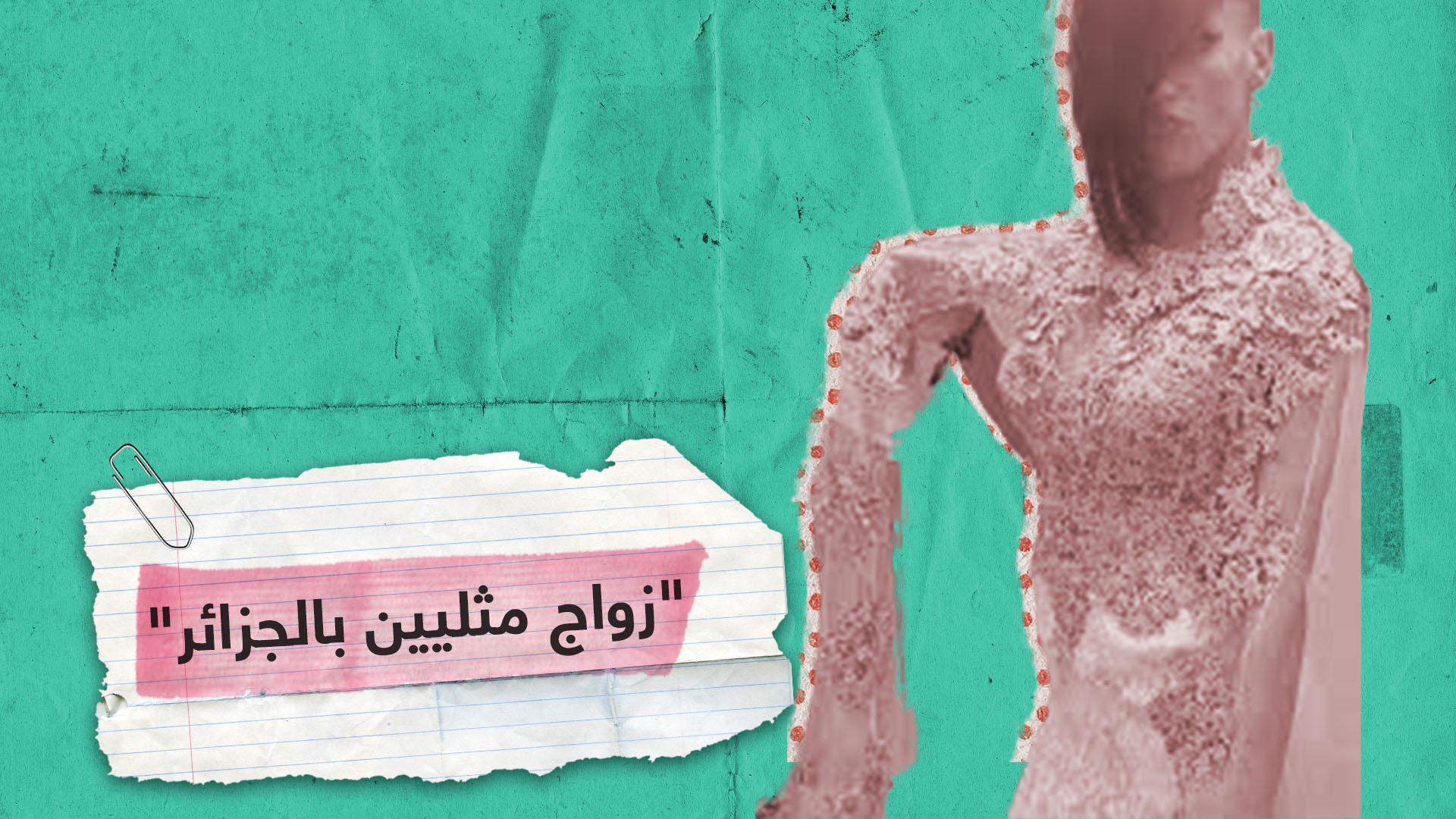 زواج مثليين يثير غضبا في الجزائر