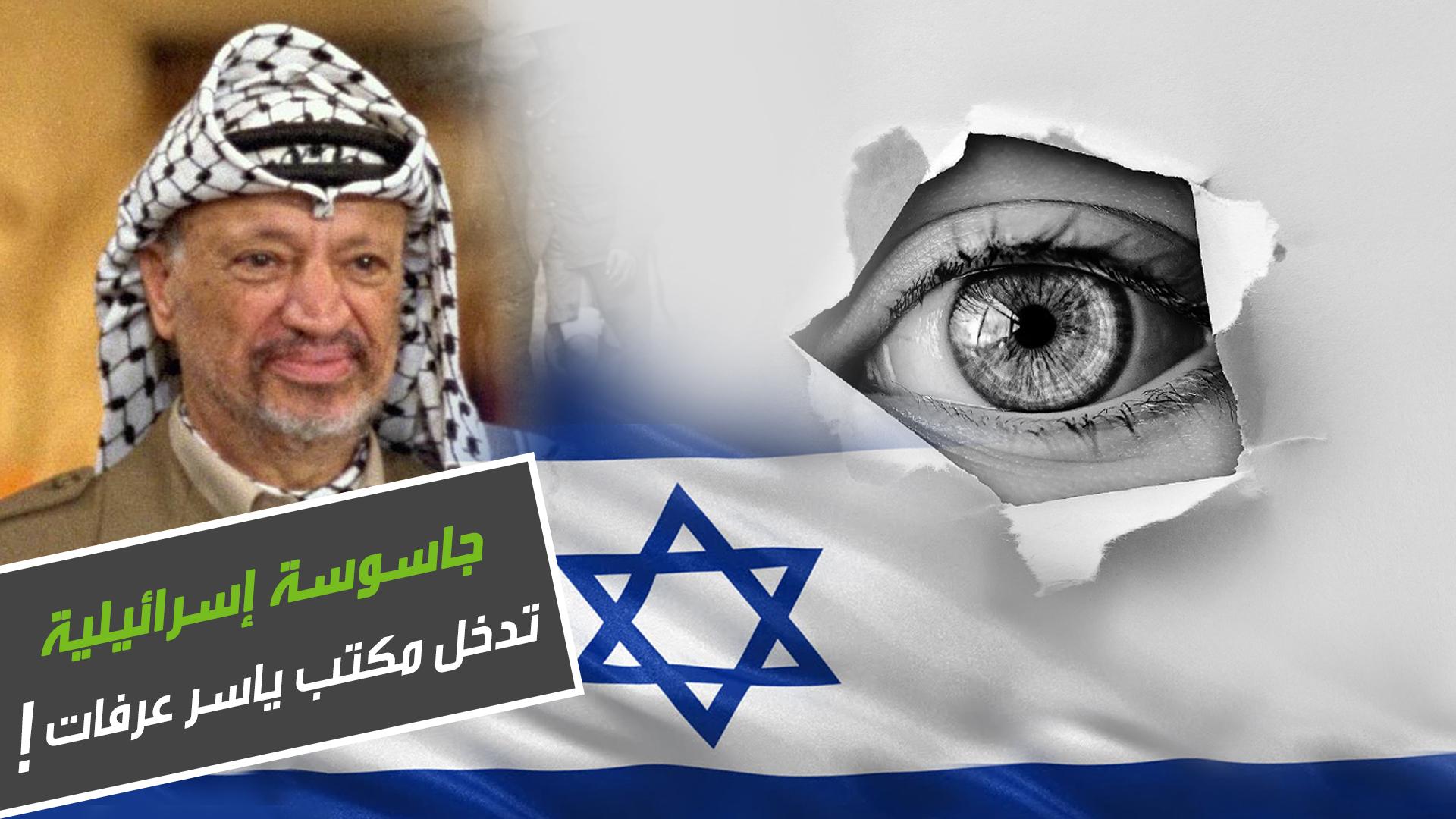 جاسوسة إسرائيلية خدعت عرفات وتجسست على الفلسطينيين