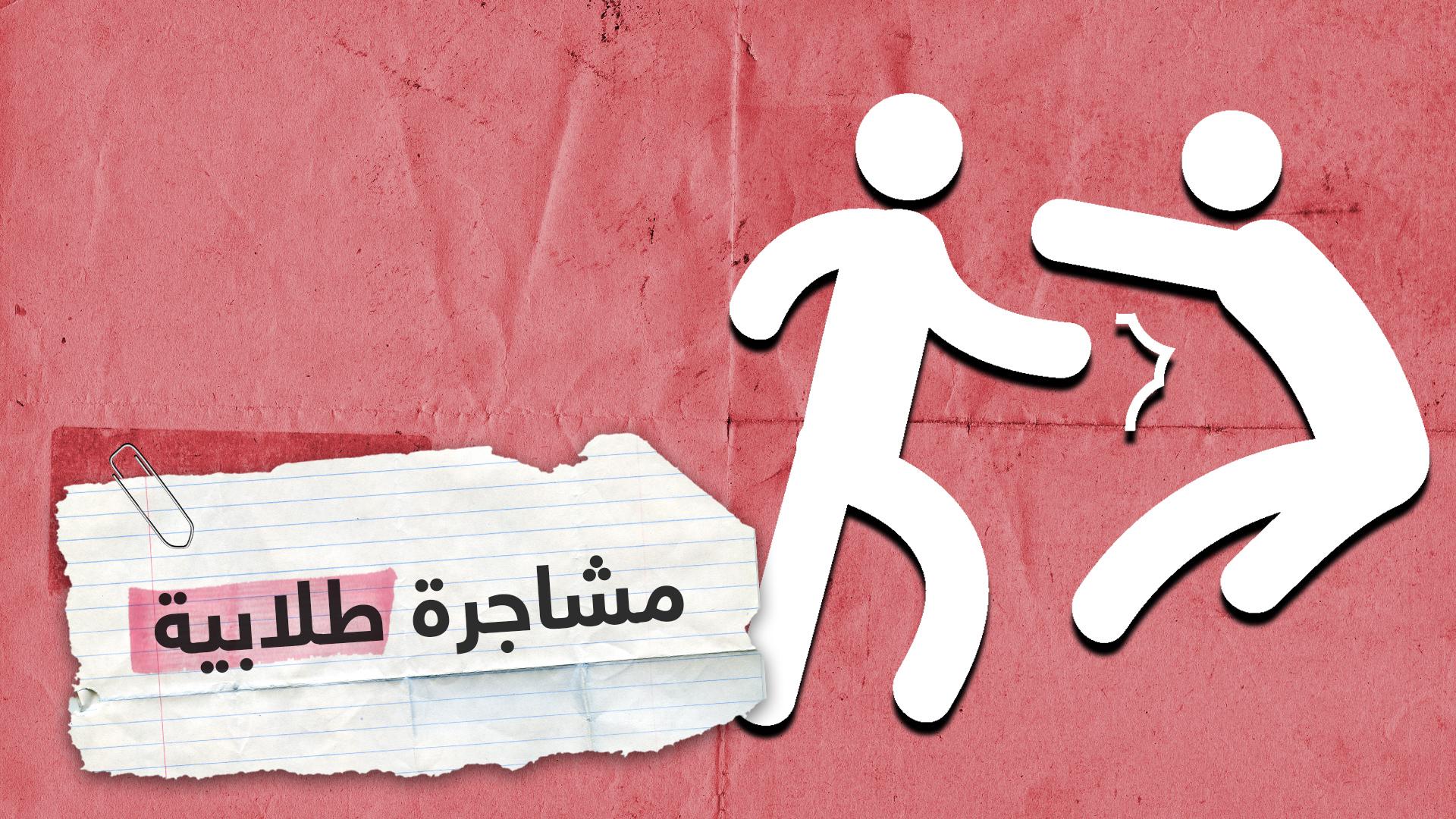 مشاجرة جماعية لطلاب سعوديين
