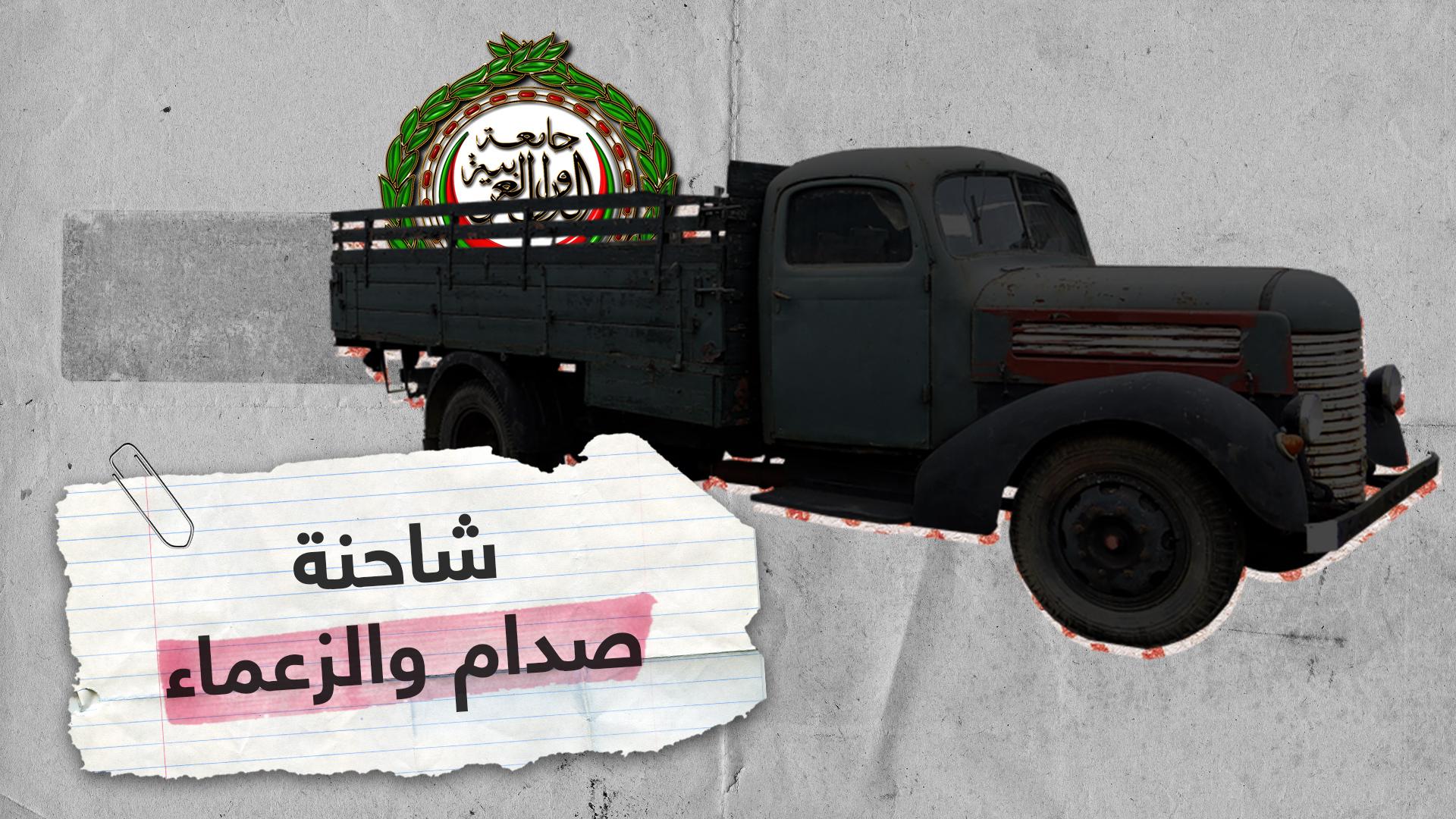 الزعماء العرب على ظهر شاحنة