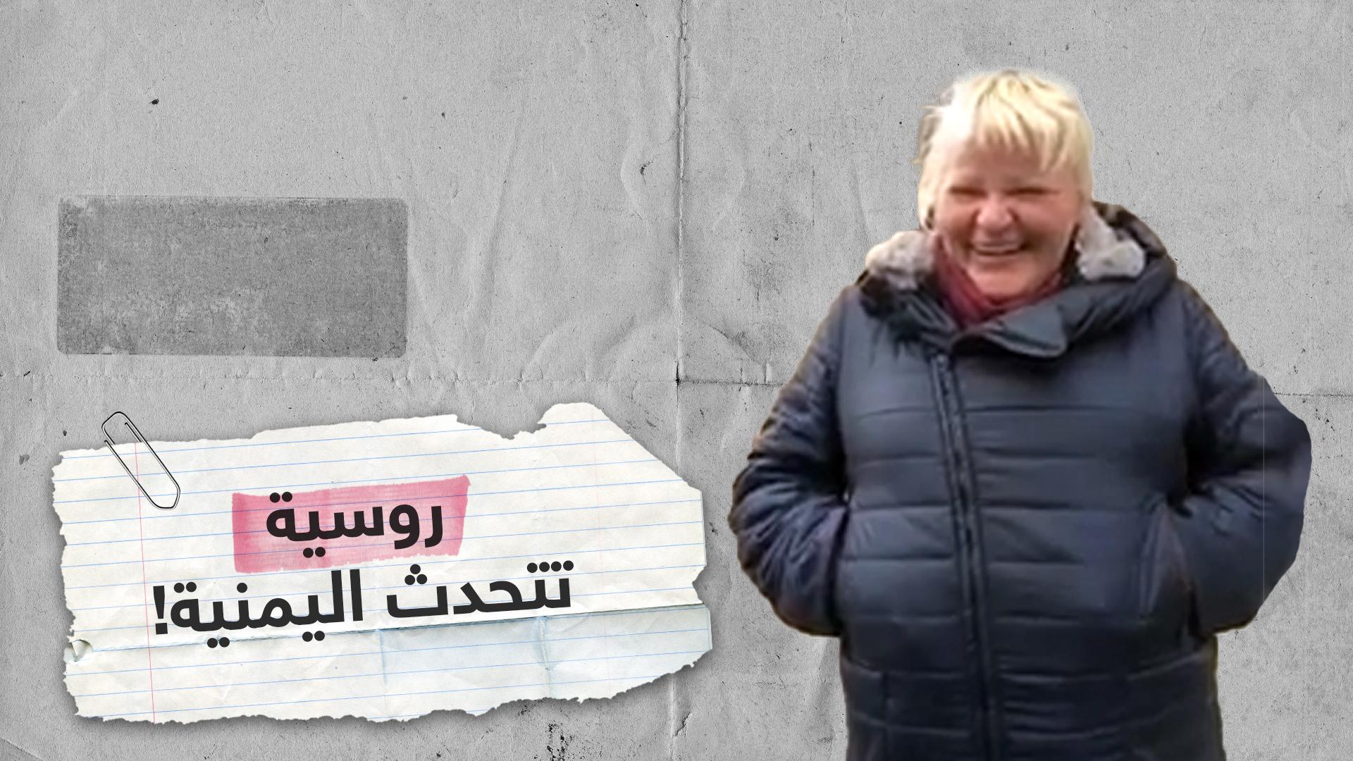 روسية تتحدث اللهجة اليمنية