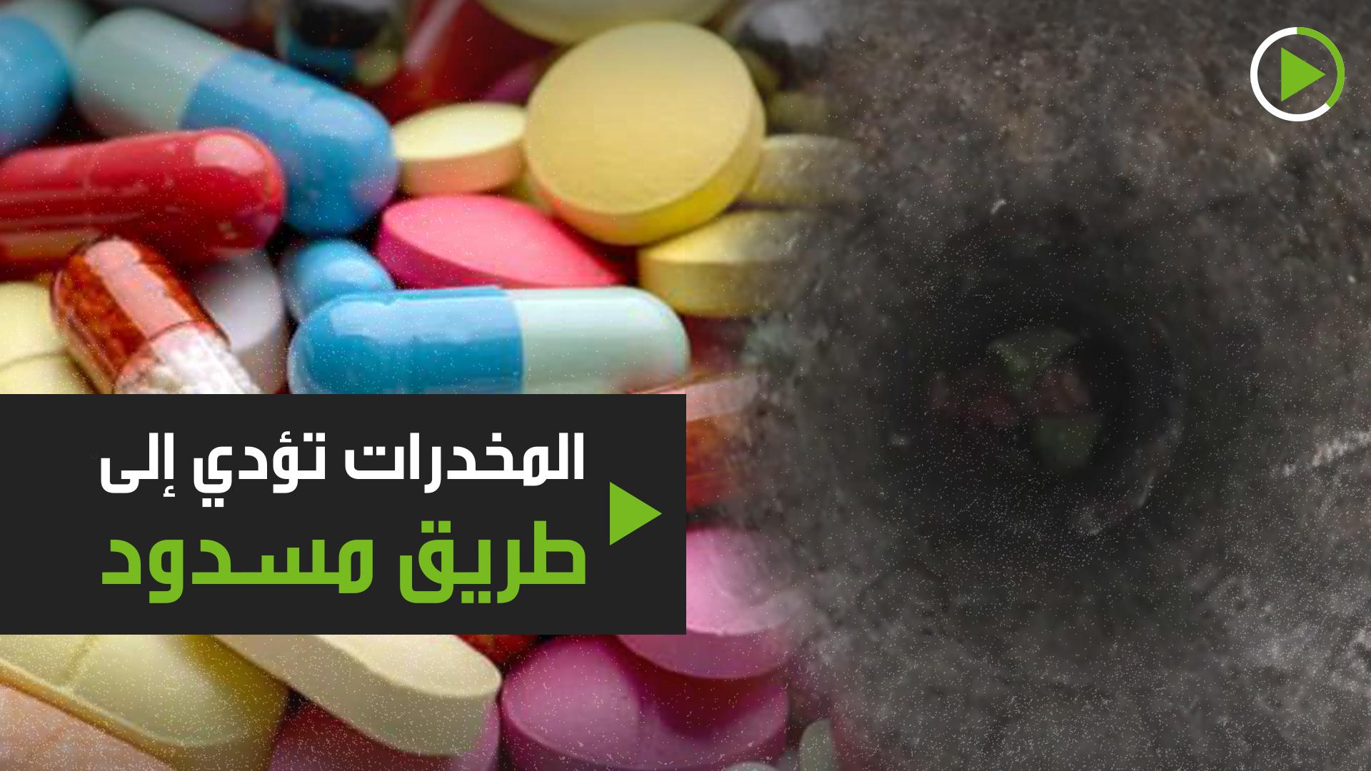 المخدرات تؤدي إلى طريق مسدود