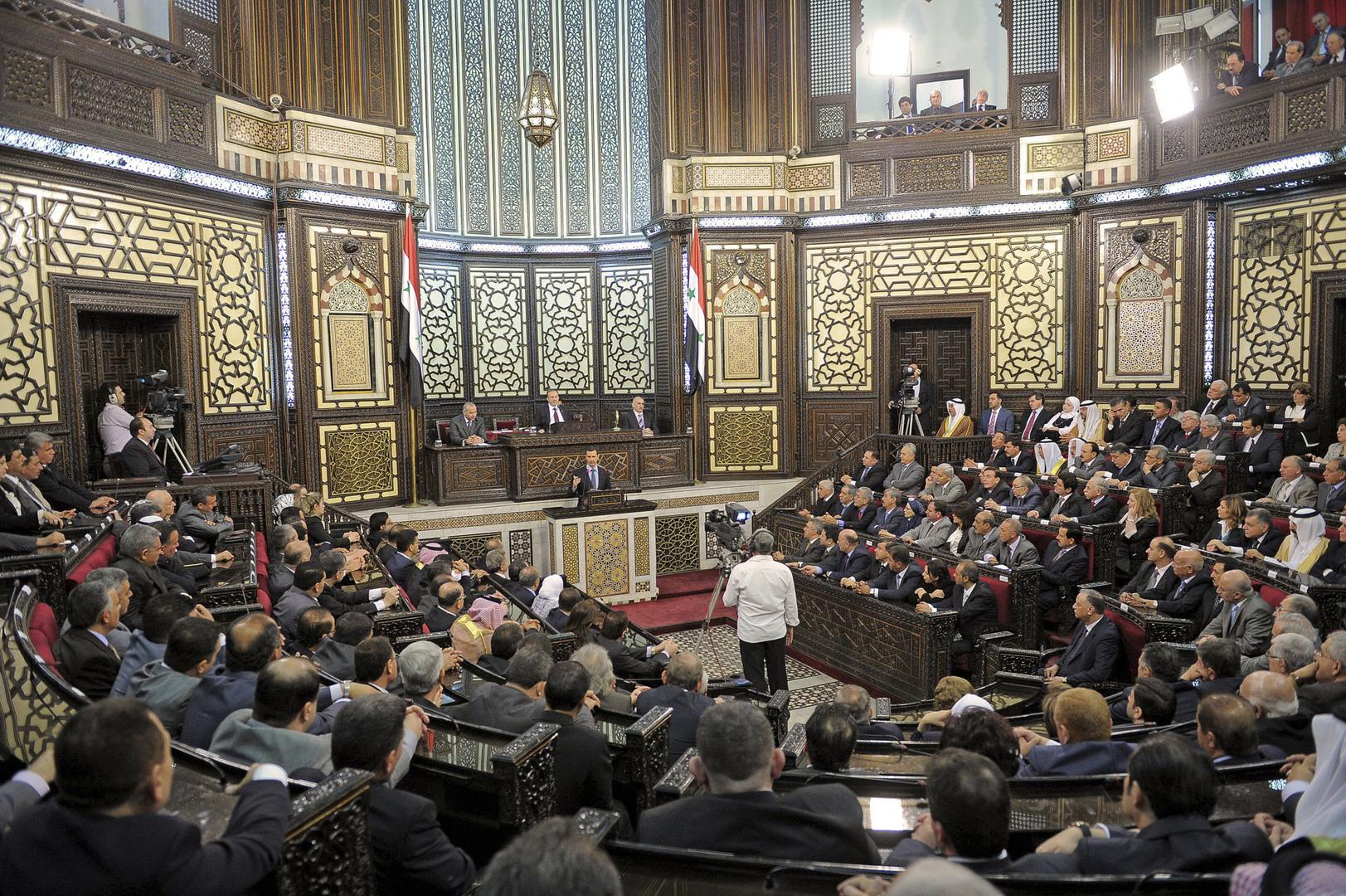 مجلس النواب السوري