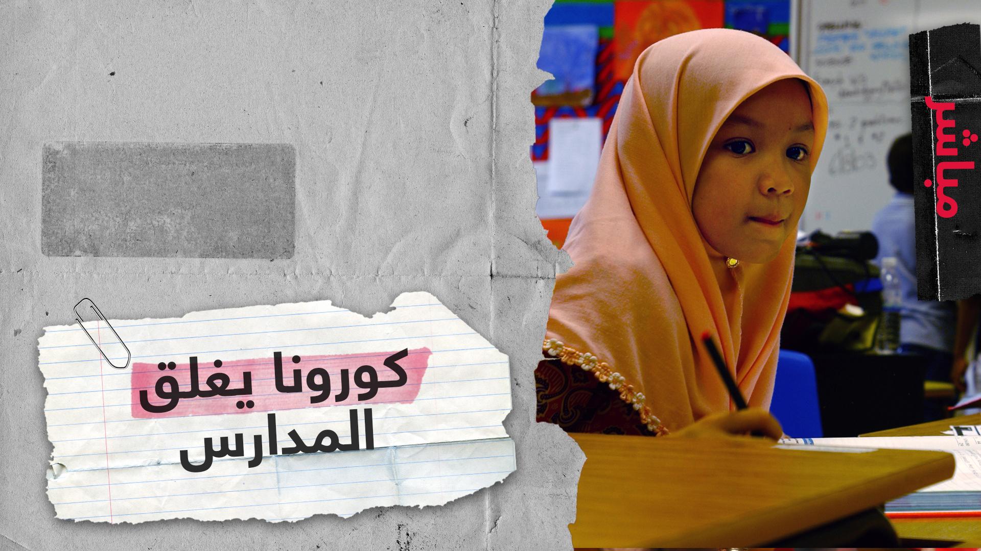 لا دراسة في زمن الكورونا! بلدان عربية تغلق المدارس.. ما الحلول؟