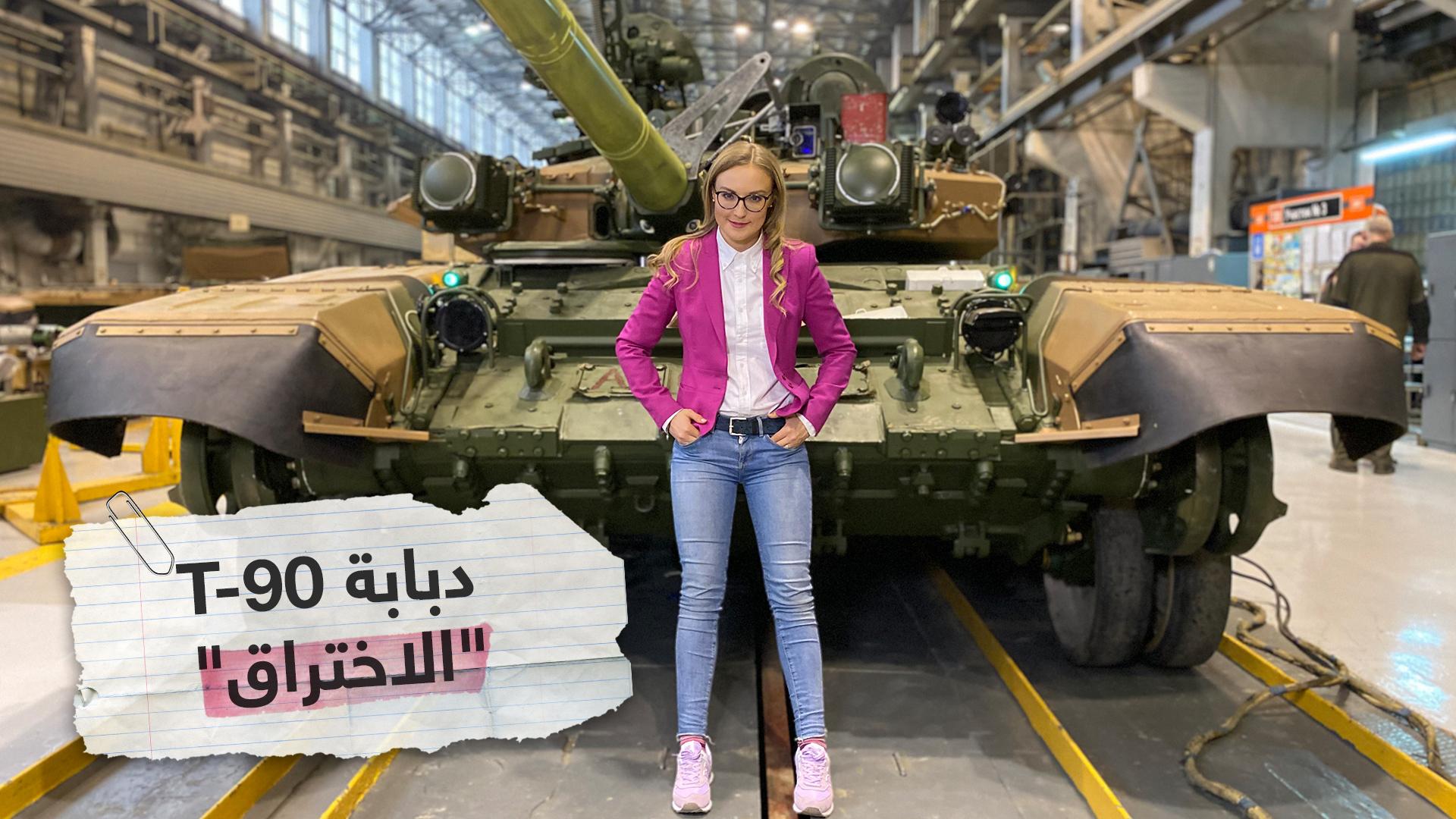 أحدث الدبابات الروسية.. T-90