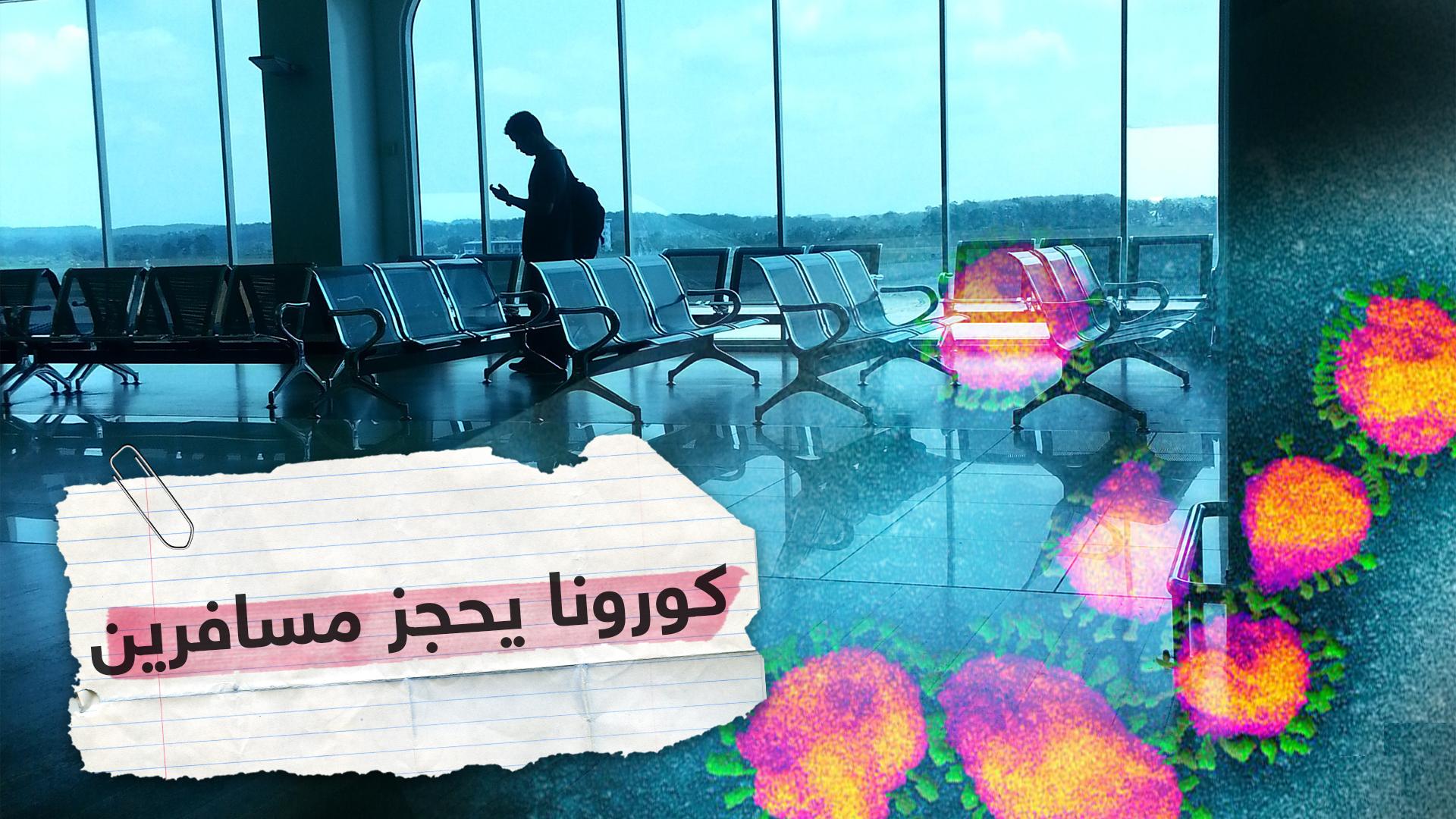 مسافرون عالقون في مطارات عربية والسبب.. كورونا