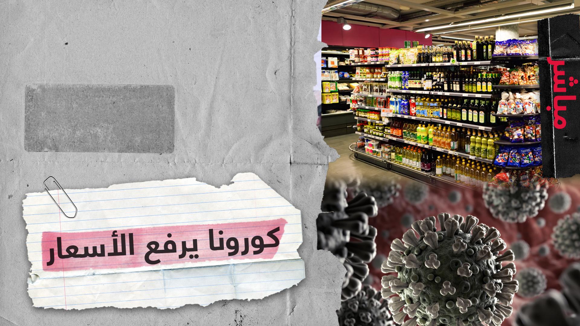 كورونا يطال الأسعار ويسبب نقصا في البضائع كيف تتصرف في ظل الأزمة التي خلقها الوباء؟