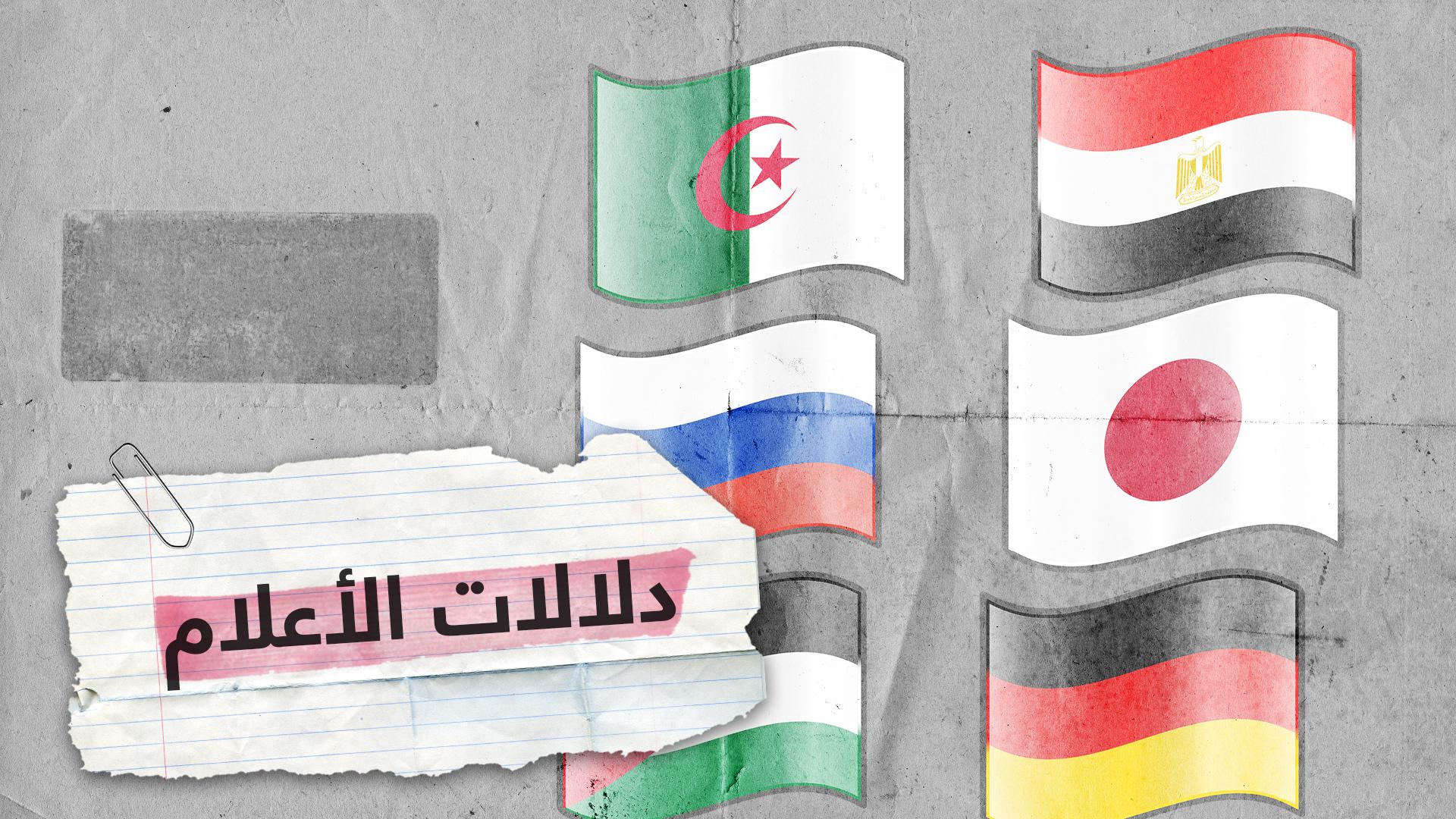 دلالات خفية وراء أعلام بعض الدول