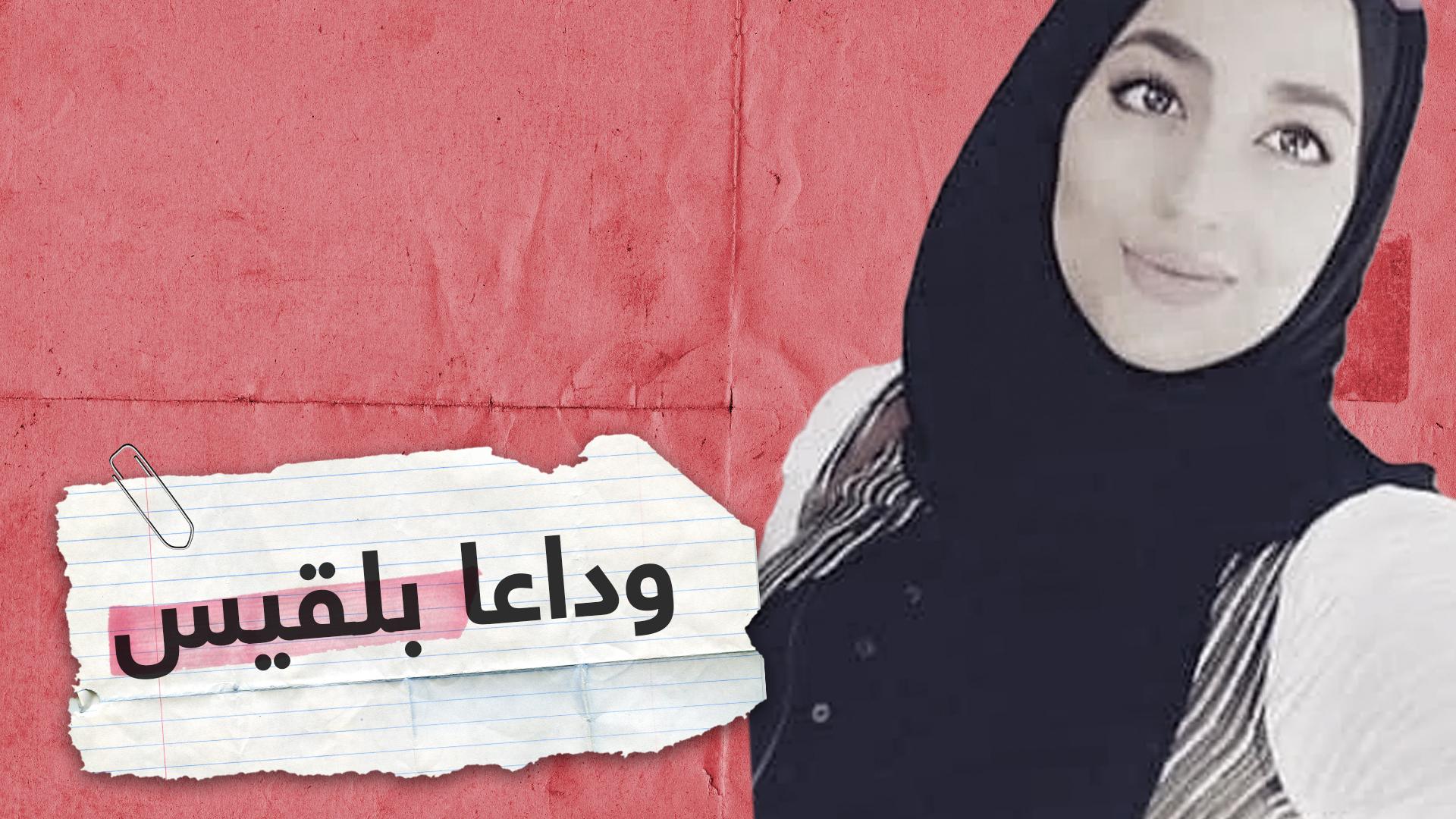 الأردنيون يودعون الشابة بلقيس بني هاني.. تعرف على قصتها