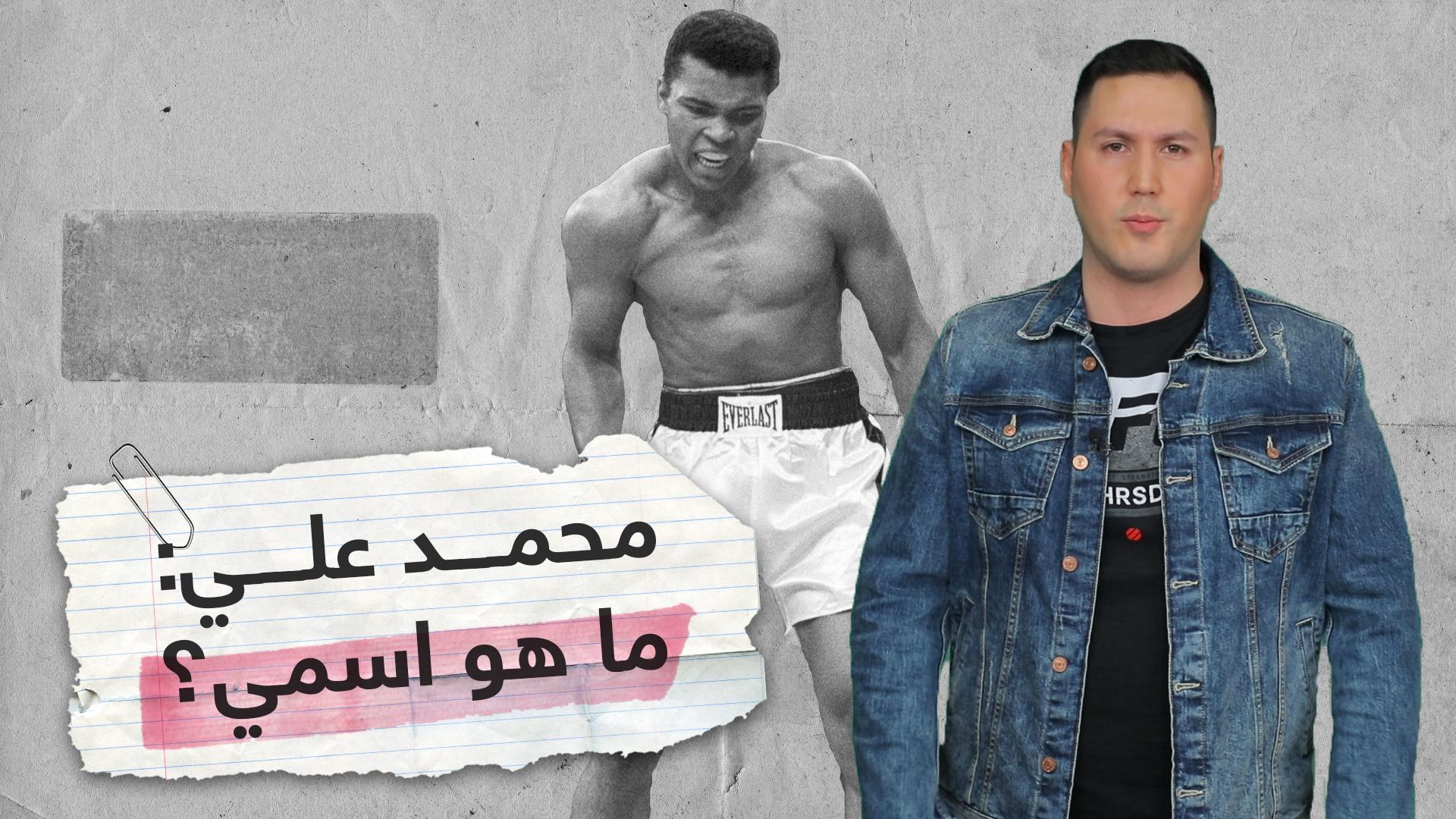 البطل المسلم محمد علي الذي لا تعرفه