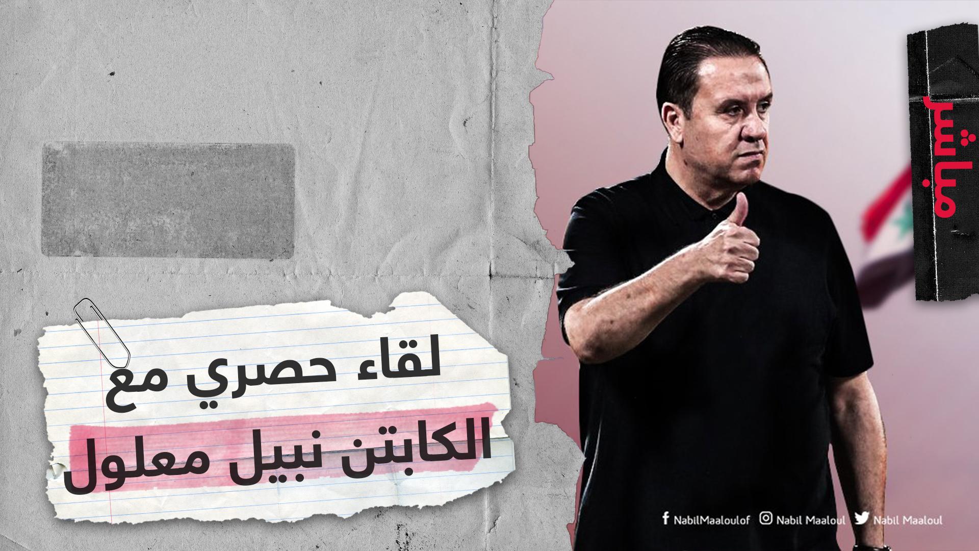 لقاء خاص مع الكابتن نبيل معلول المدير الفني للمنتخب السوري لكرة القدم