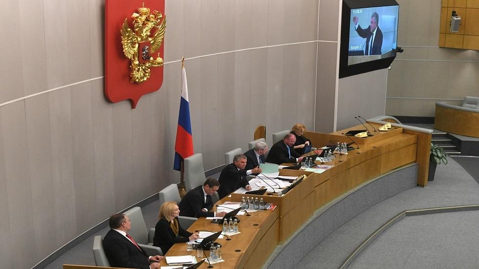 رئاسة مجلس الدوما الروسي