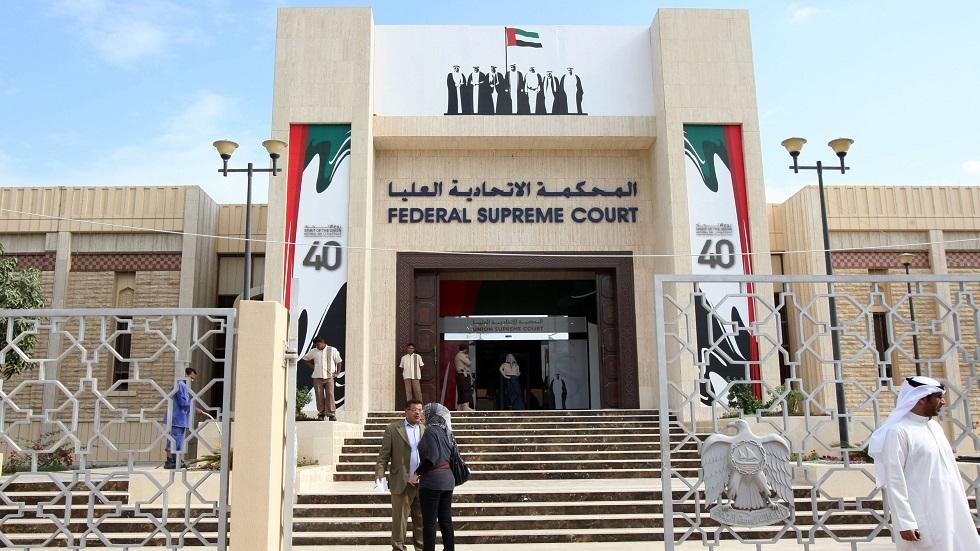 المحكمة الاتحادية في الإمارات - أرشيف