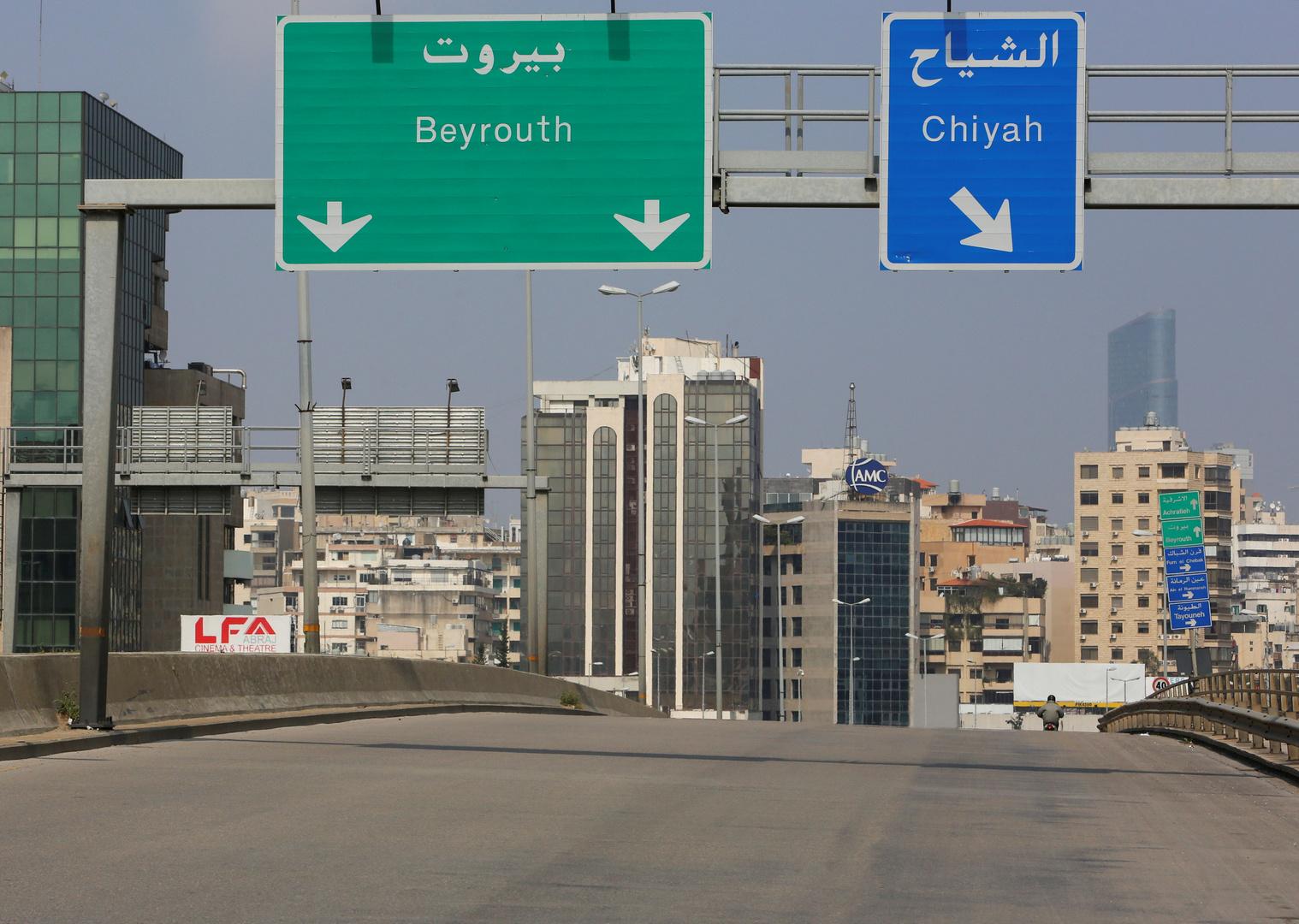 شوارع لبنان فارغة بعد إعلان خطة الطوارئ الصحية
