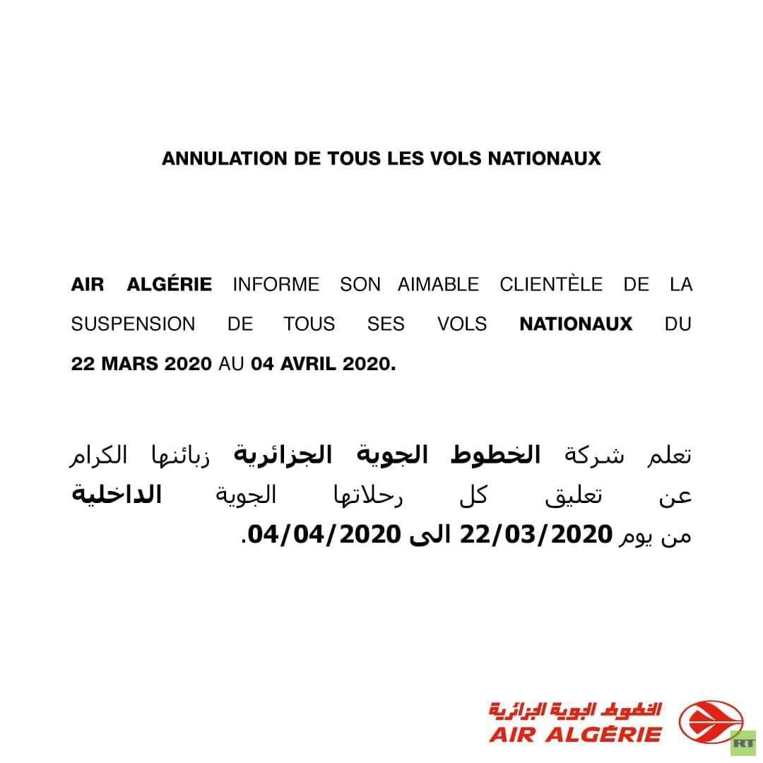 الجزائر تعلق الرحلات الجوية الداخلية