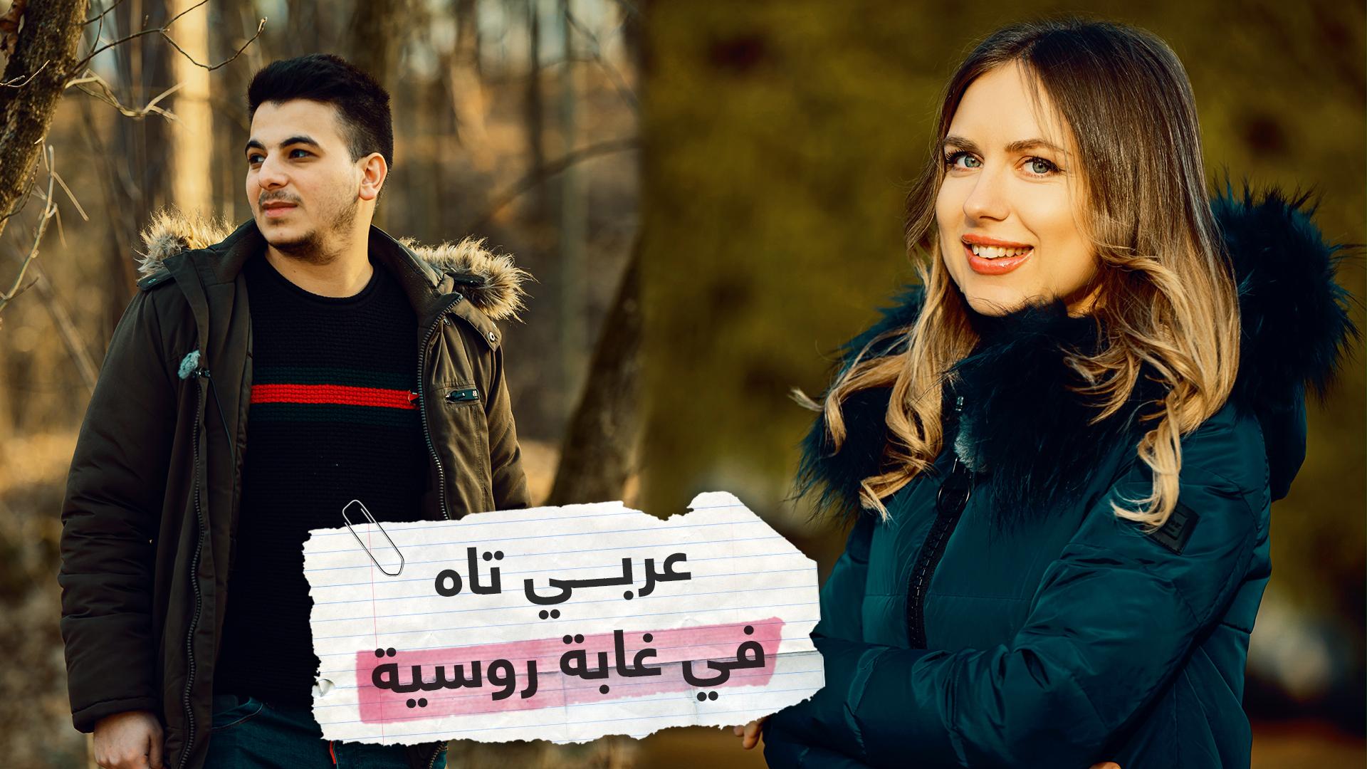 تجربة خطرة لشاب عربي في غابة روسية