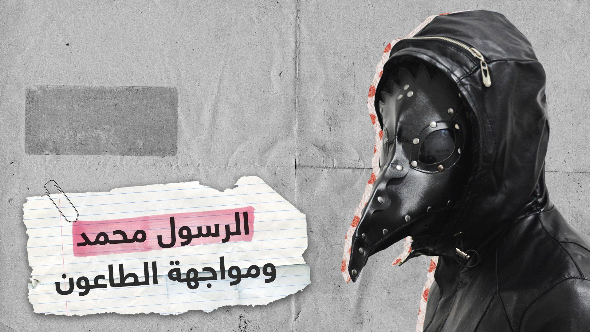 """مجلة أمريكية: النبي محمد """"أول"""" من اقترح الحجر الصحي"""