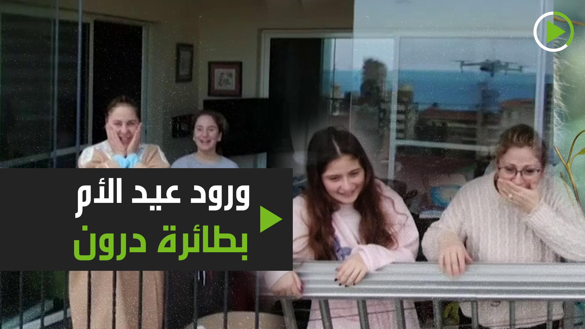 فكرة عجيبة في لبنان للاحتفال بعيد الأم في ظل كورونا!