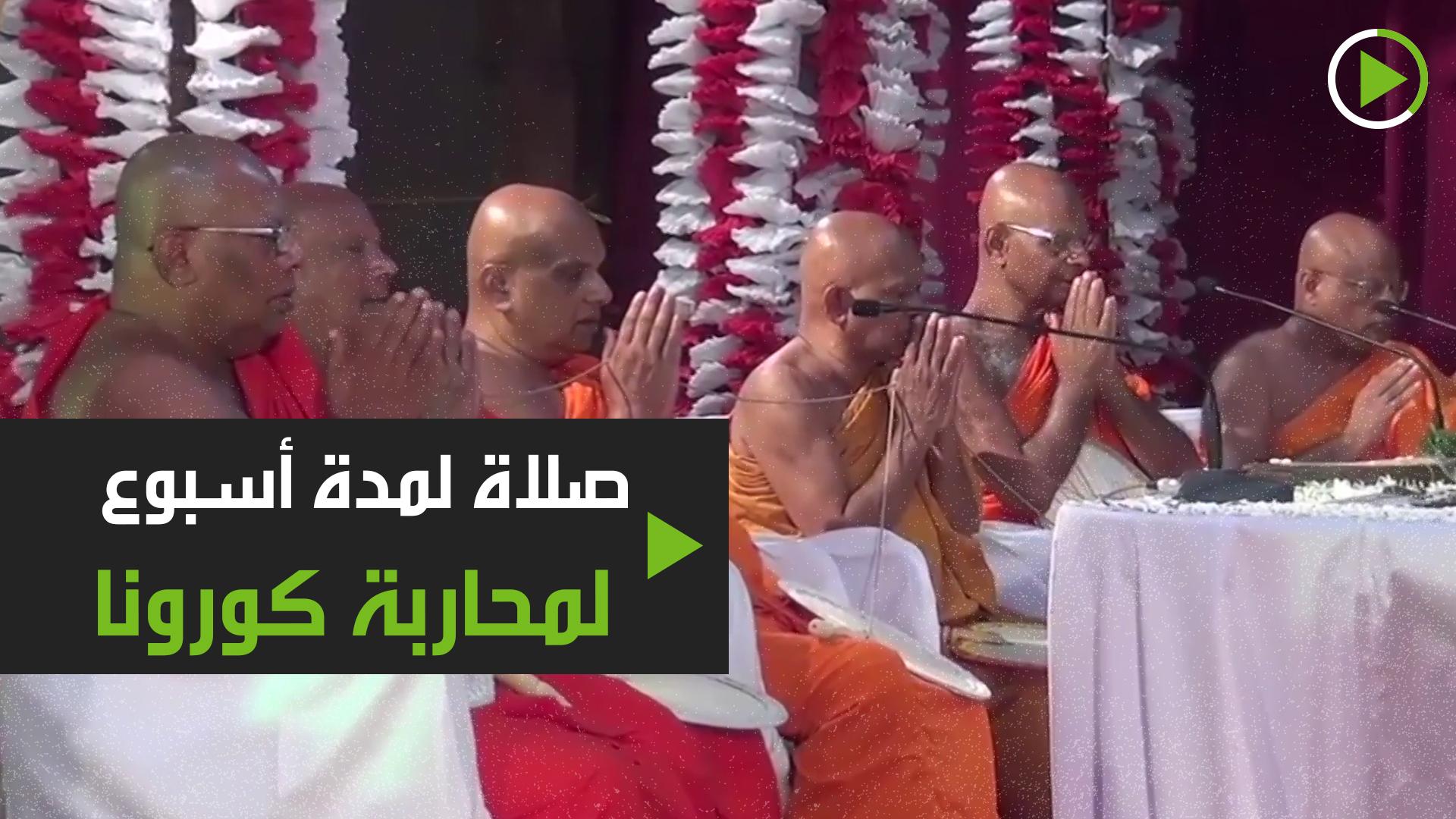 البوذيون يقيمون صلاة لمدة أسبوع لمحاربة فيروس كورونا