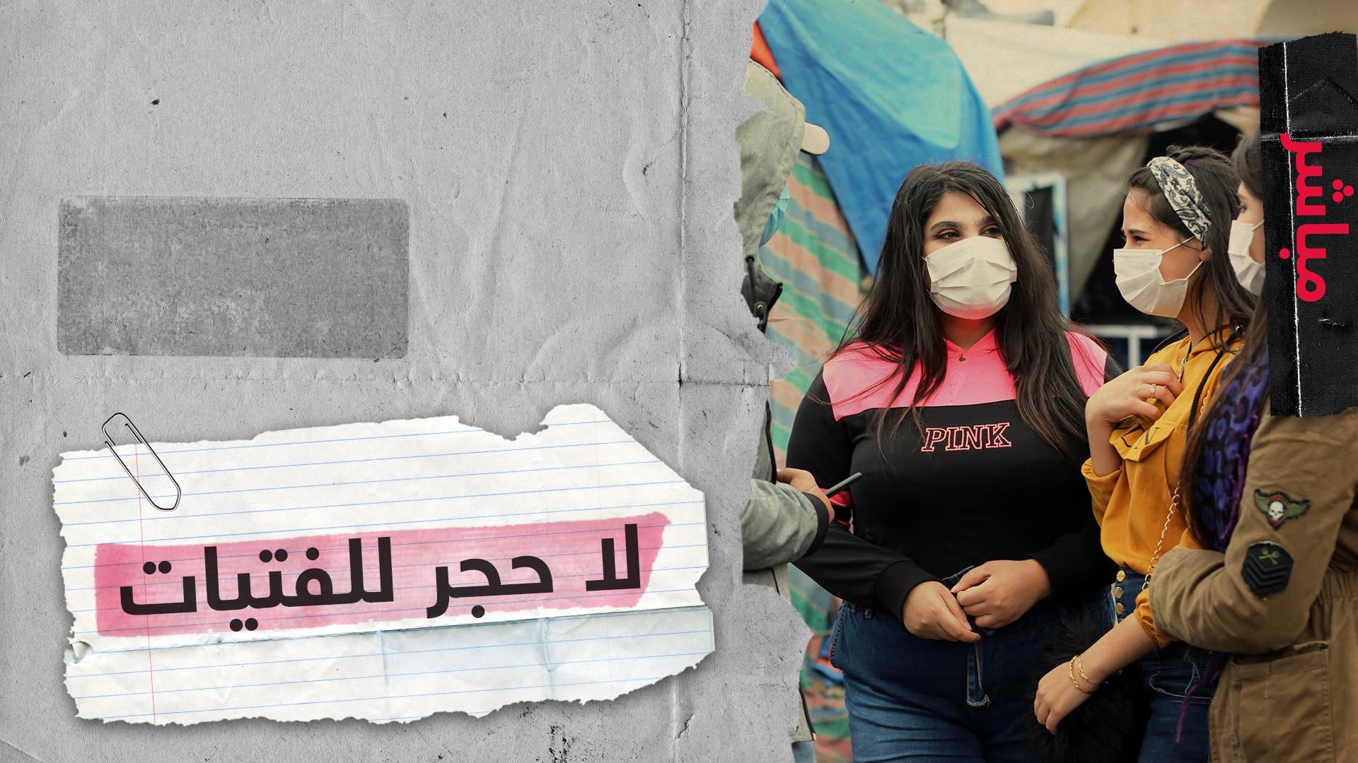 """كورونا و""""جرائم الشرف"""" في العراق..  لماذا تمنع فتيات مصابات من دخول الحجر؟"""