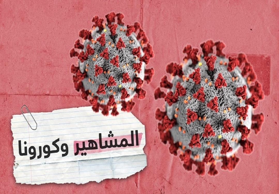 مشاهير عرب يتفاعلون مع أزمة كورونا