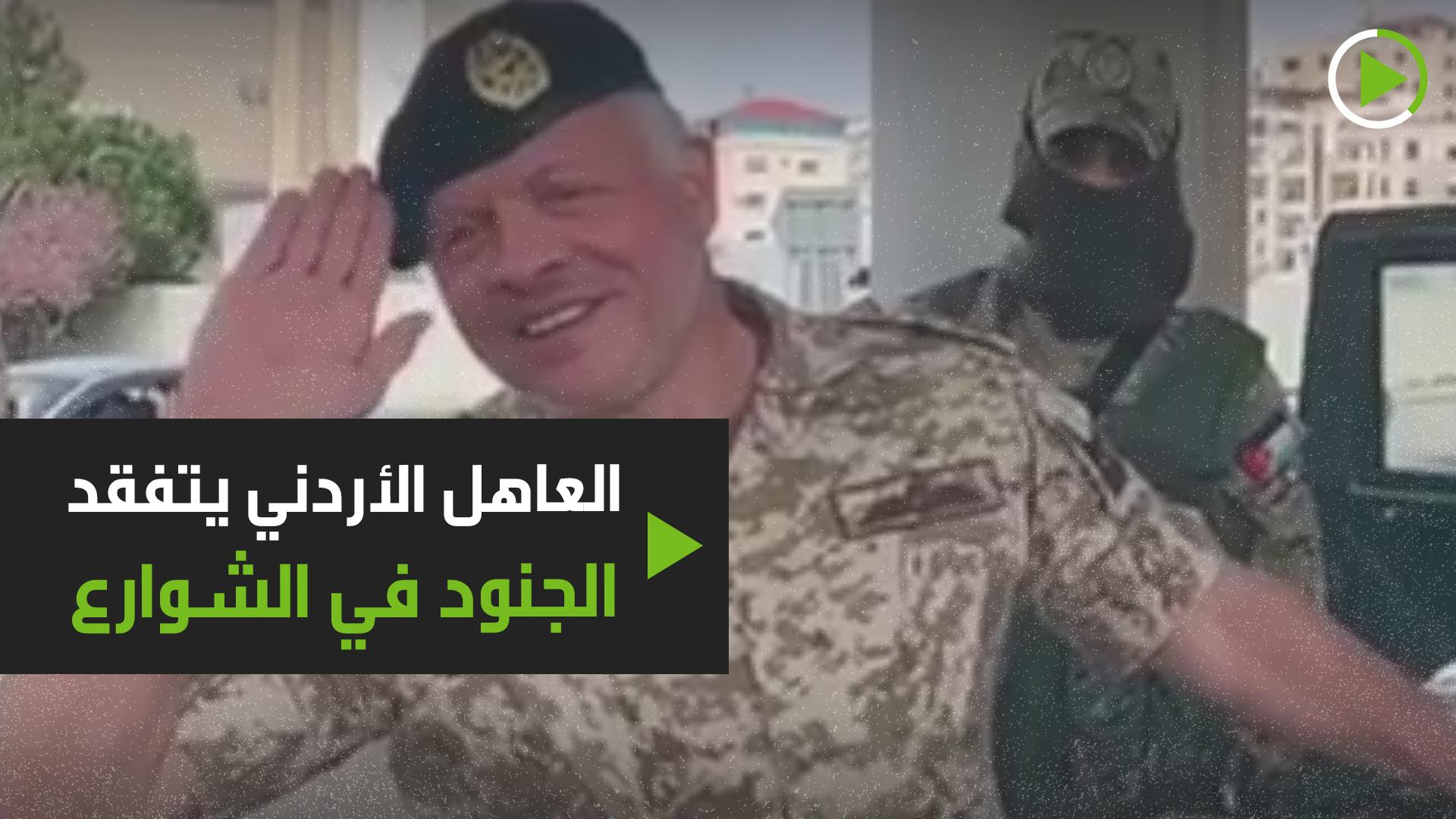 العاهل الأردني يتفقد الجنود في الشوارع