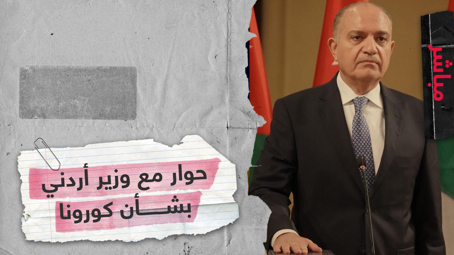 لقاء خاص مع أمجد العضايلة وزير الدولة لشؤون الإعلام بالأردن