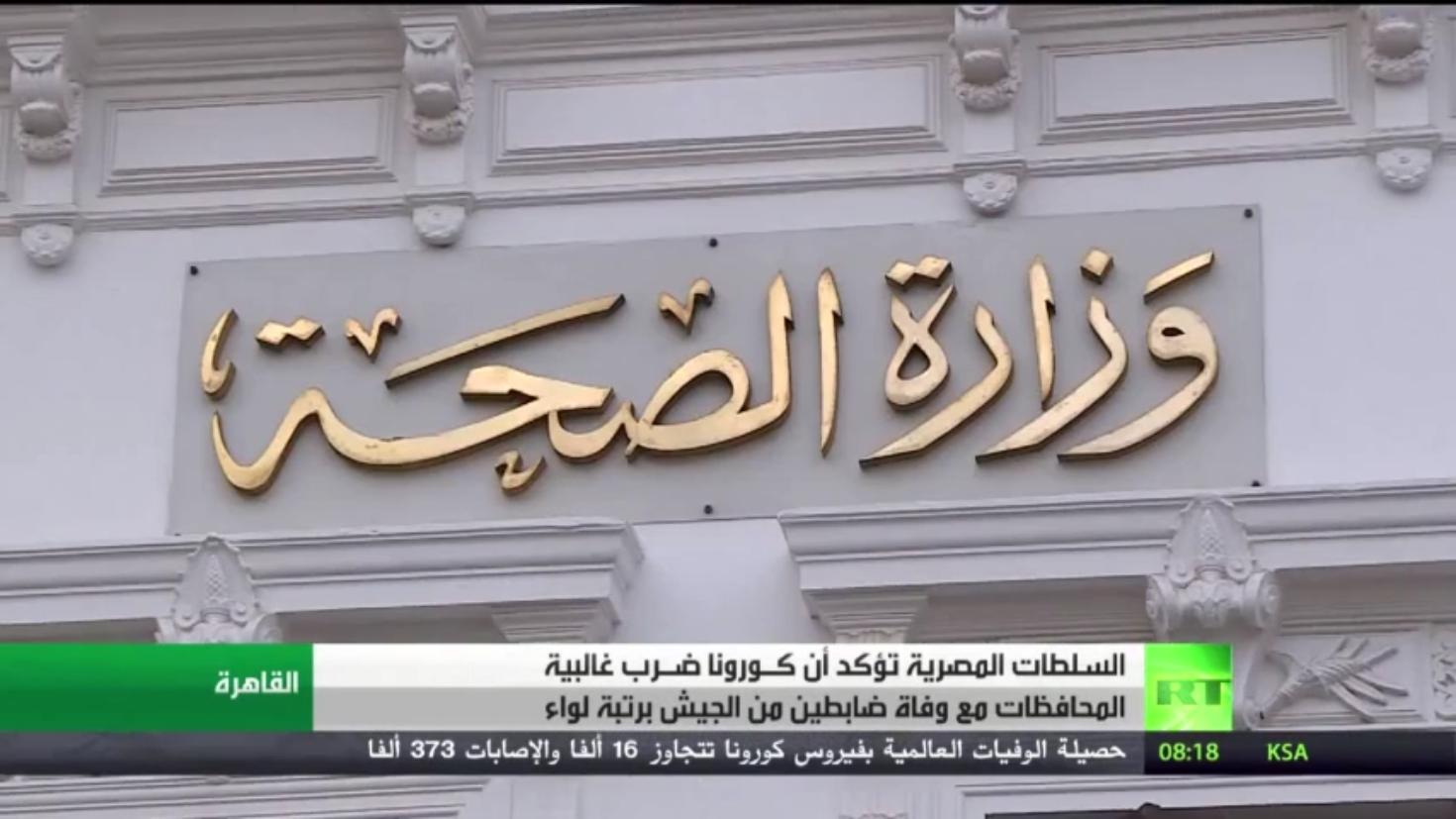 السلطات المصرية تؤكد أن كورونا ضرب غالبية المحافظات