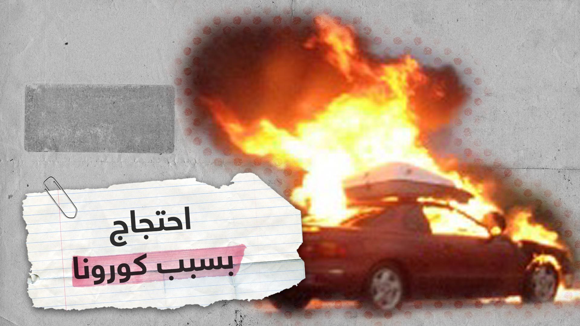 سائق لبناني يحرق سيارته بسبب كورونا