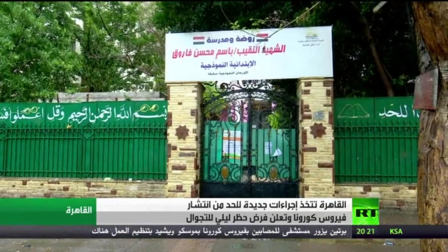 مصر تعلن حظر التجوال ليلا لمواجهة كورونا